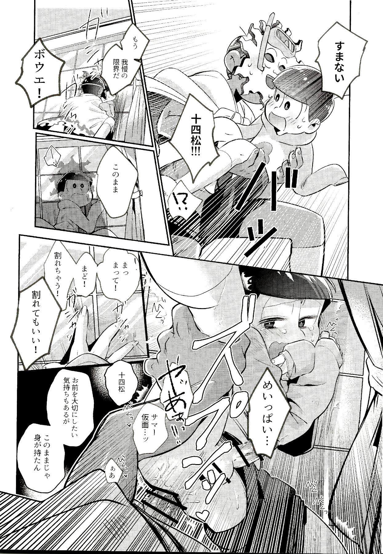 My Riru Juushimatsu ga Summer Kamen to xx Shitaidato!? 18