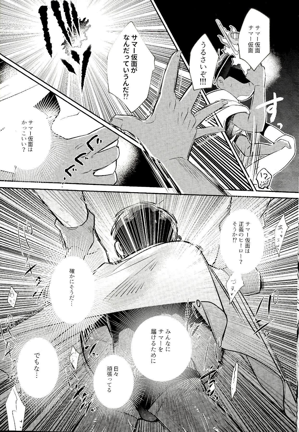 My Riru Juushimatsu ga Summer Kamen to xx Shitaidato!? 20