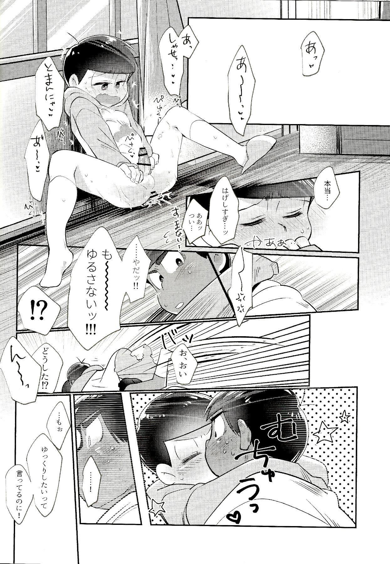 My Riru Juushimatsu ga Summer Kamen to xx Shitaidato!? 22