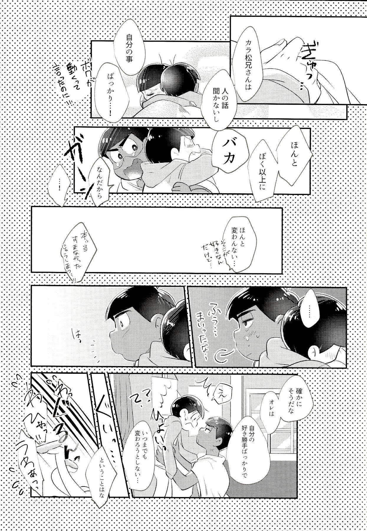 My Riru Juushimatsu ga Summer Kamen to xx Shitaidato!? 23