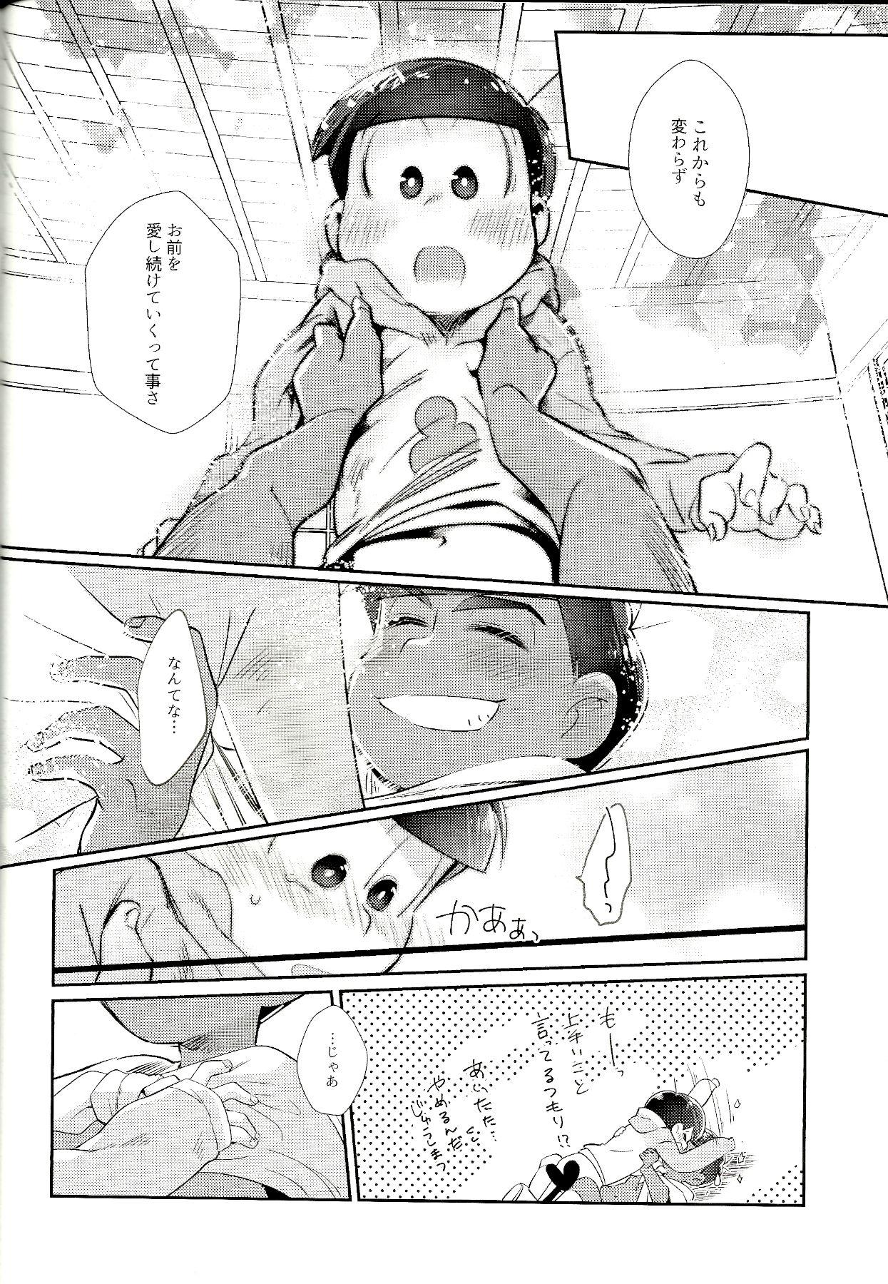 My Riru Juushimatsu ga Summer Kamen to xx Shitaidato!? 24