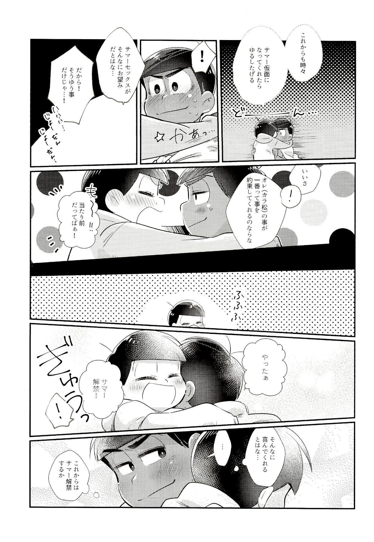 My Riru Juushimatsu ga Summer Kamen to xx Shitaidato!? 25