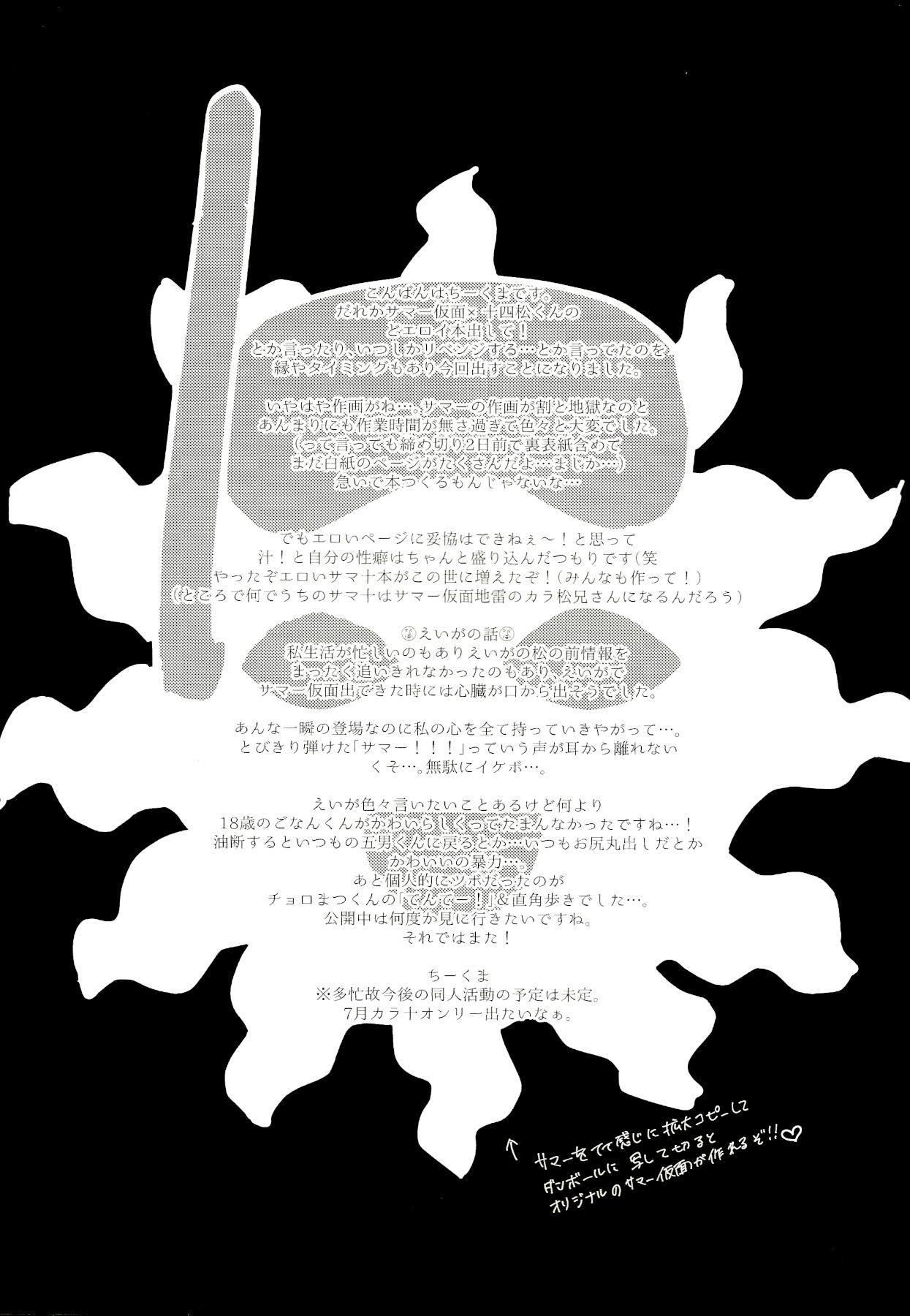 My Riru Juushimatsu ga Summer Kamen to xx Shitaidato!? 27