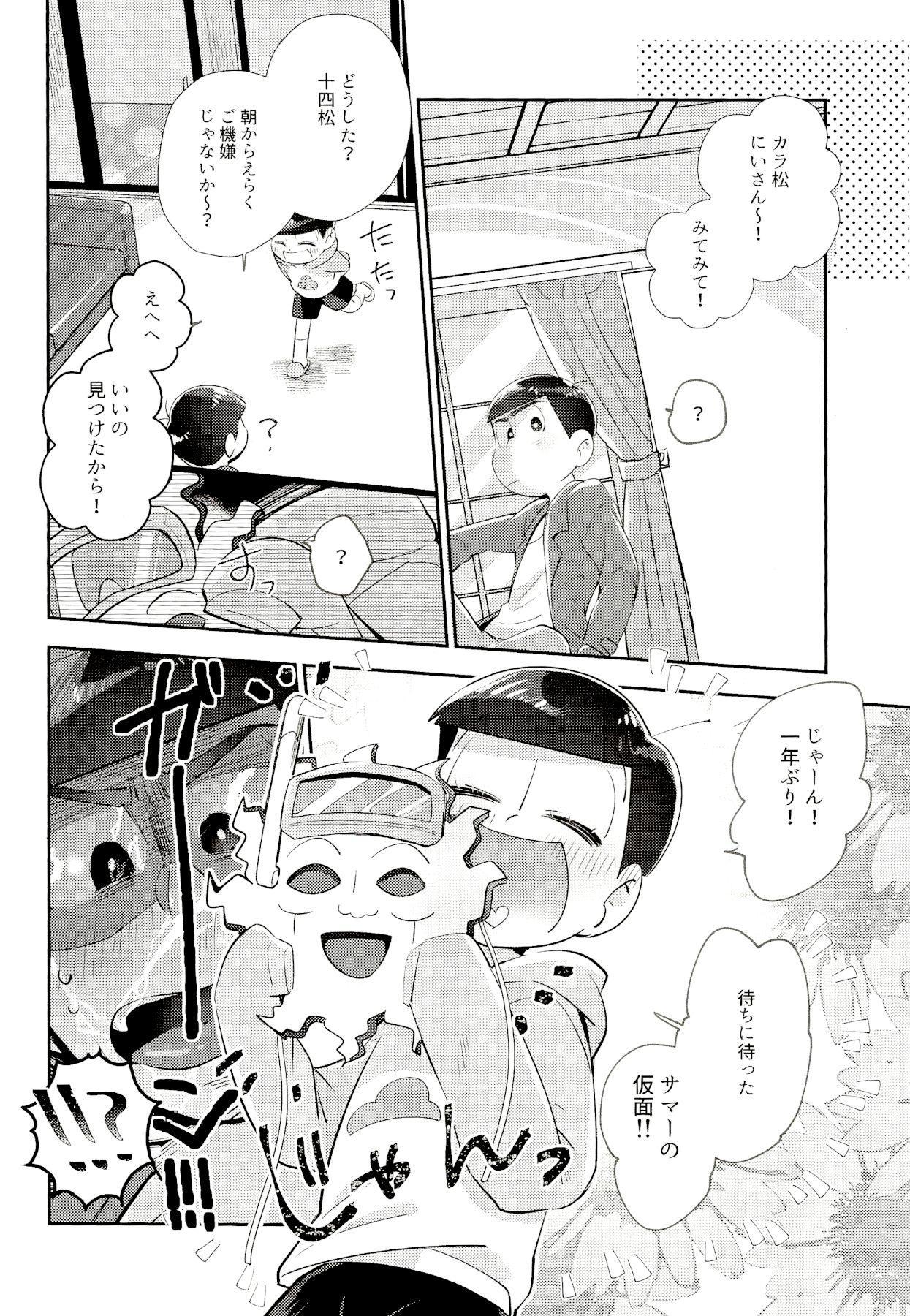 My Riru Juushimatsu ga Summer Kamen to xx Shitaidato!? 2