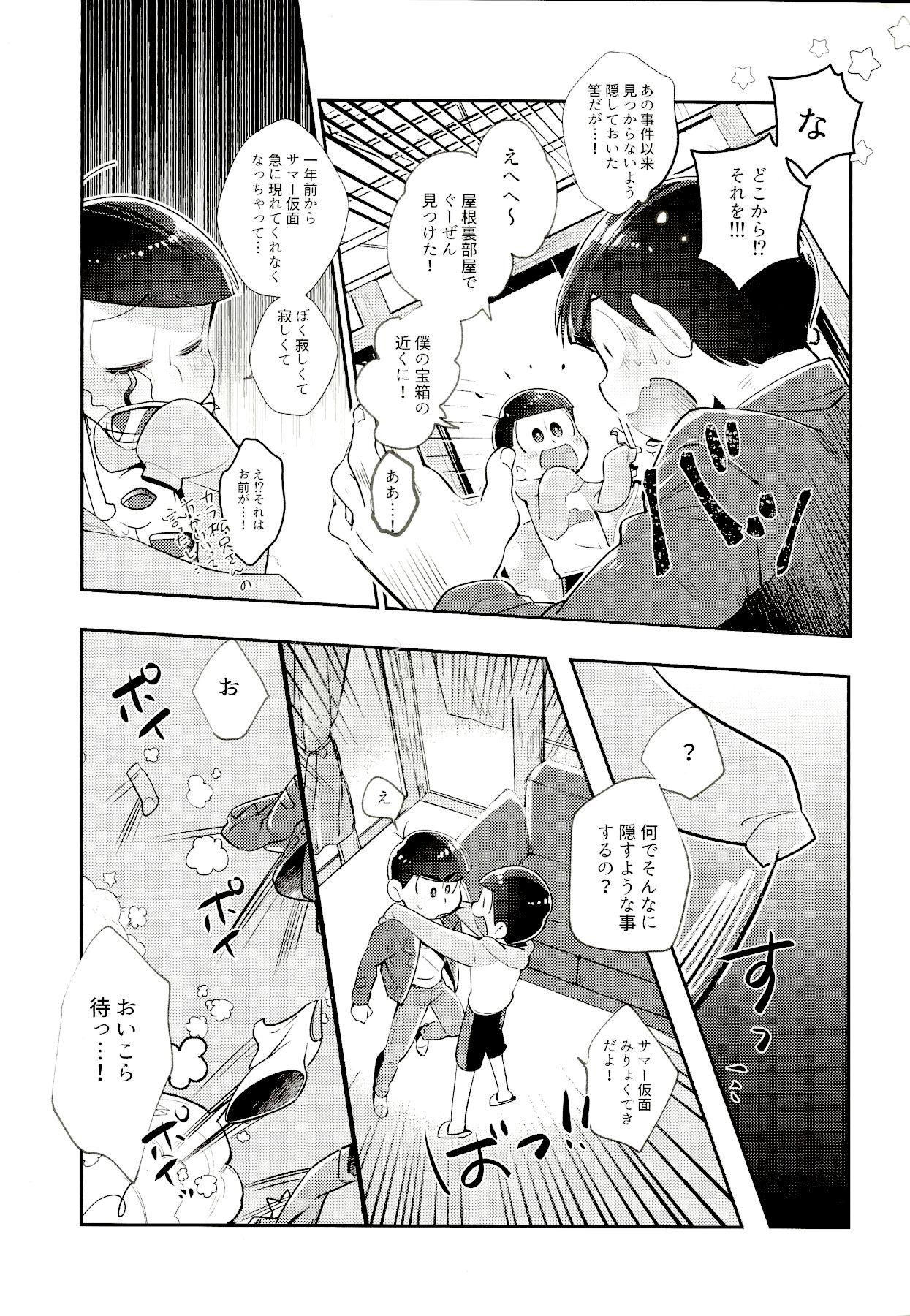 My Riru Juushimatsu ga Summer Kamen to xx Shitaidato!? 3