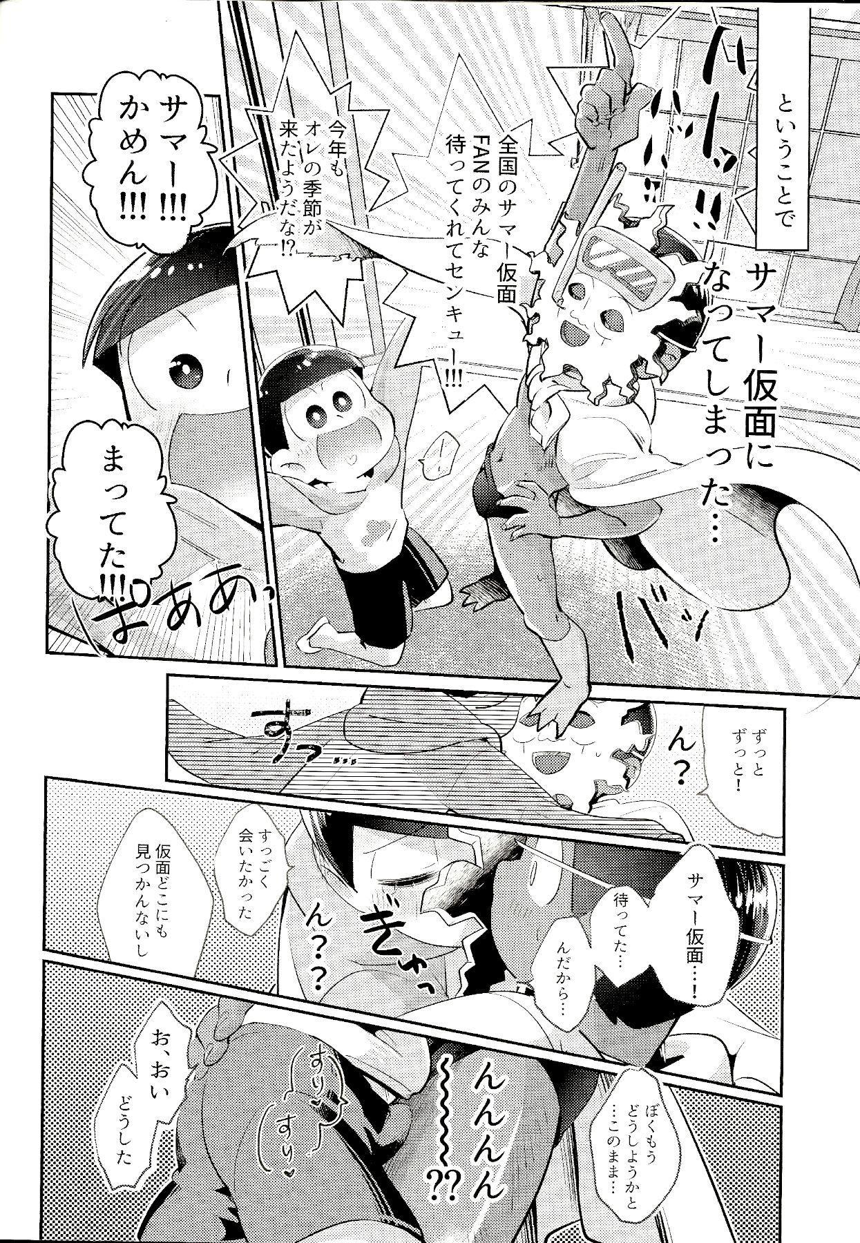 My Riru Juushimatsu ga Summer Kamen to xx Shitaidato!? 4