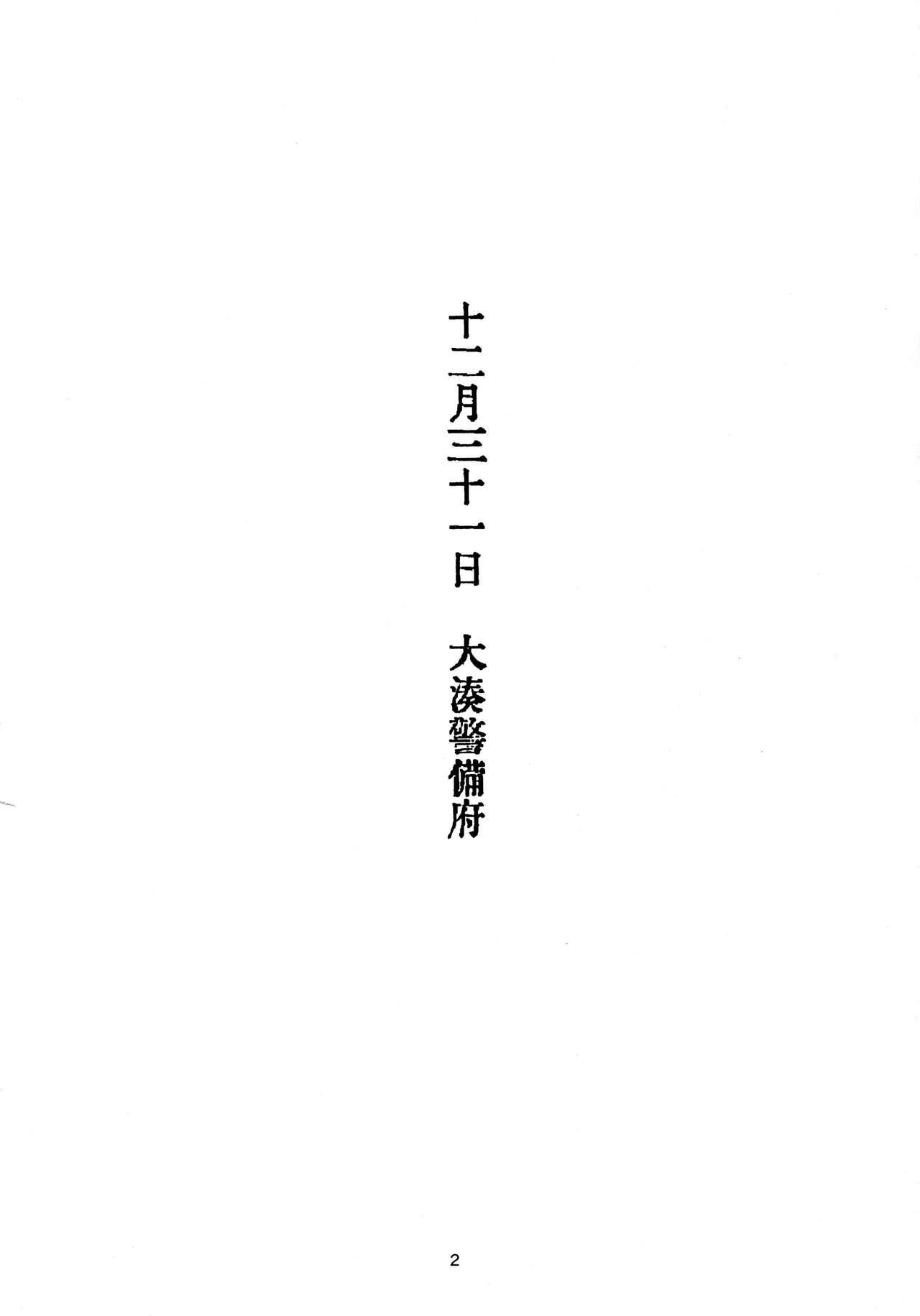 Emoi Hazu 2