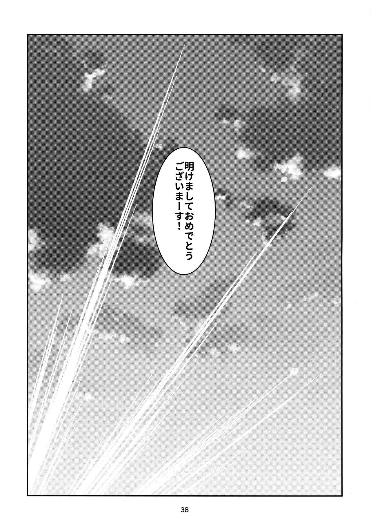 Emoi Hazu 38