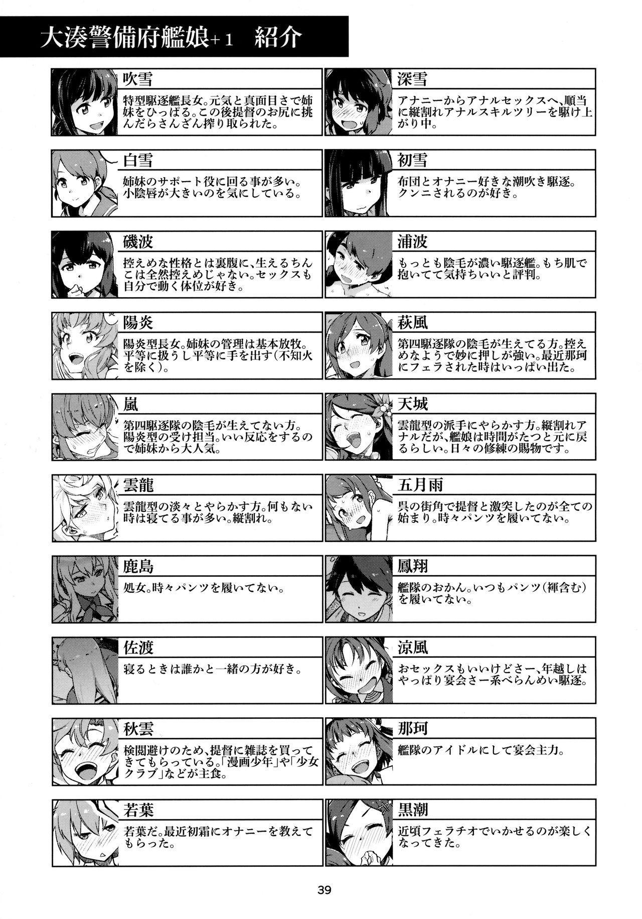 Emoi Hazu 39