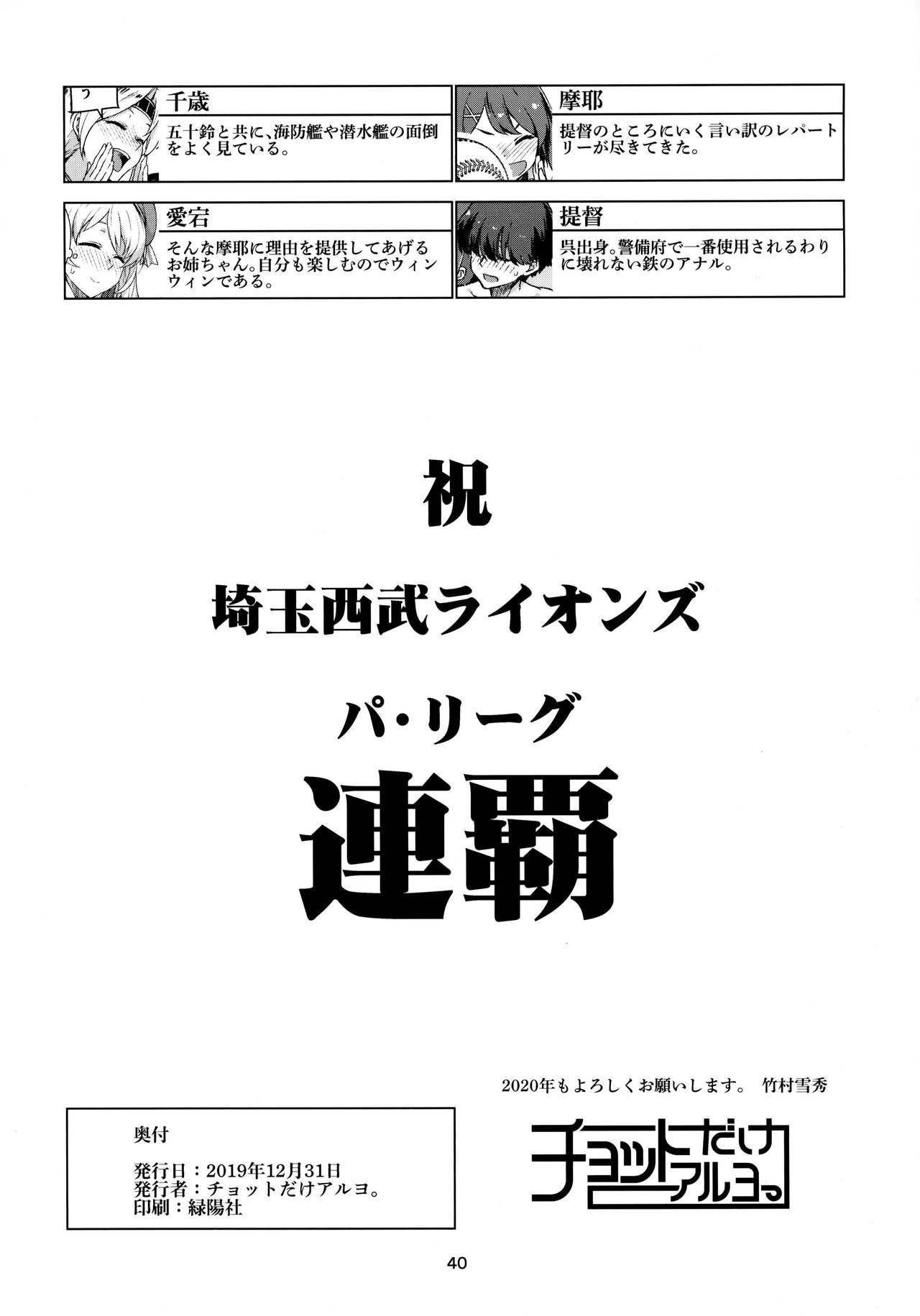 Emoi Hazu 40