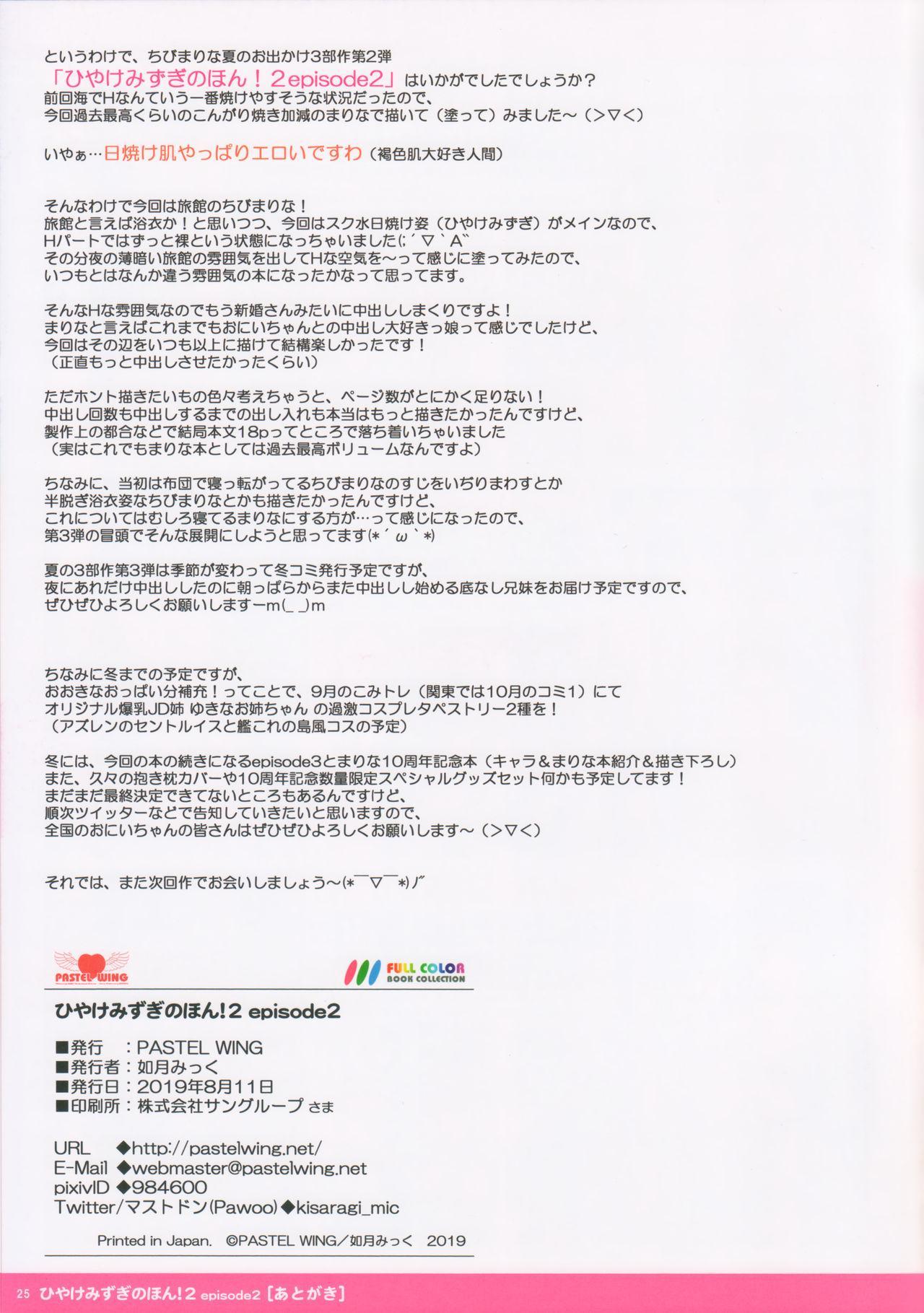 Hiyake Mizugi no Hon! 2 episode 2 24