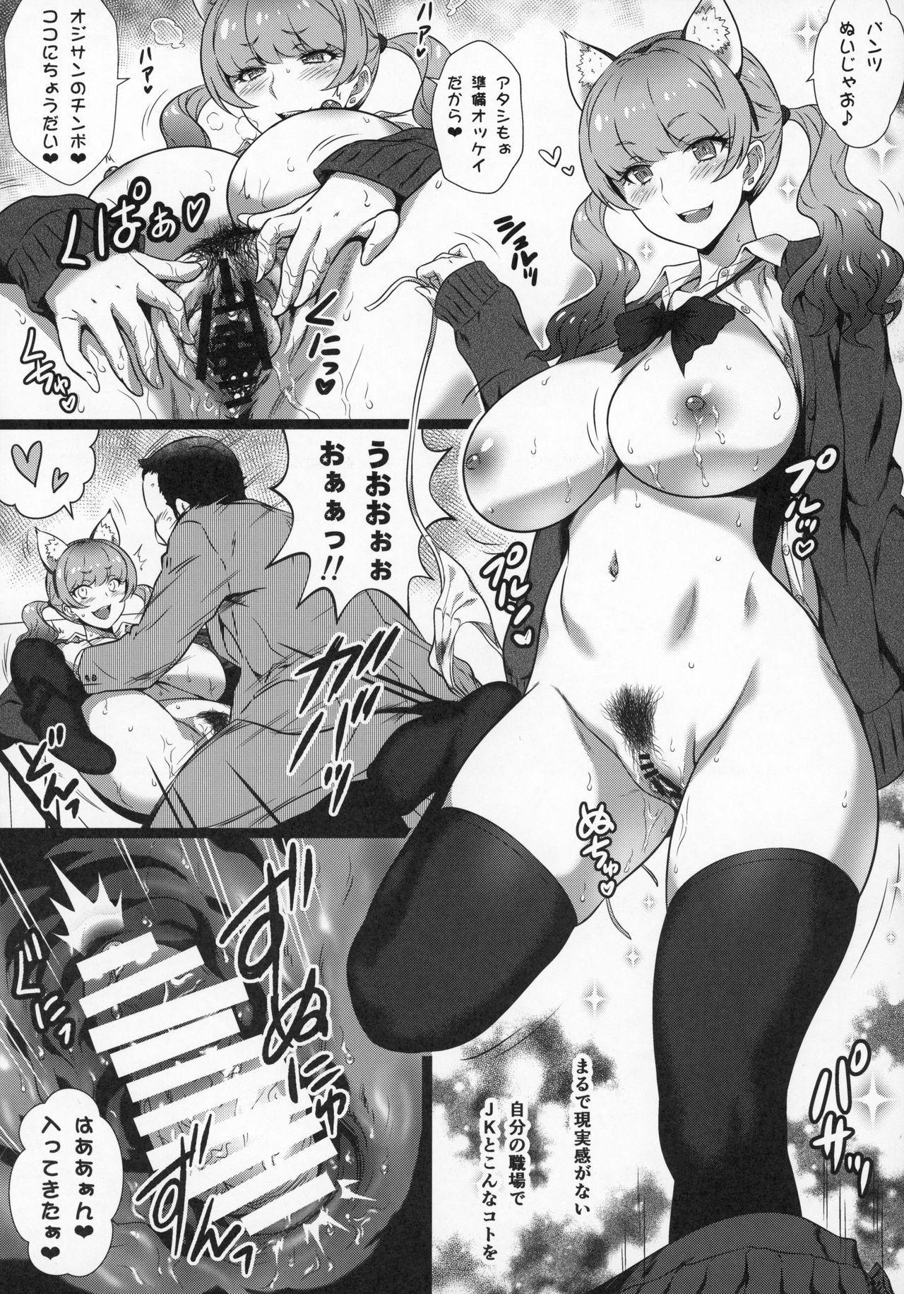 Yorokobi no Kuni Vol. 37 - Koakuma Gal ni Furimawasaretai 12