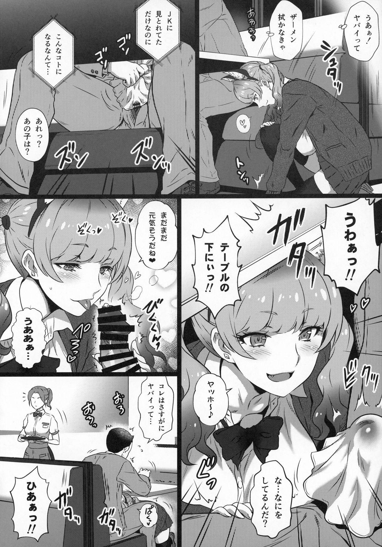 Yorokobi no Kuni Vol. 37 - Koakuma Gal ni Furimawasaretai 6