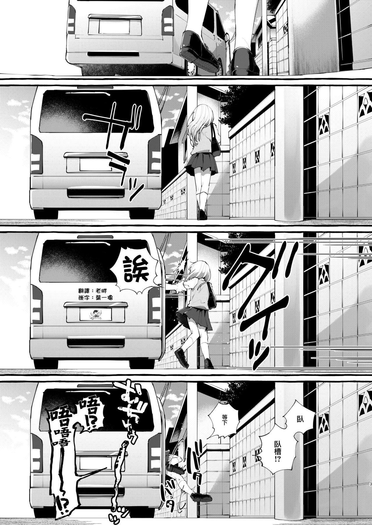 Joshigakusei o Rachi Yuukai Shita to Omottara Otokonoko datta. | 本以为诱拐了女学生却发现是伪娘。 2