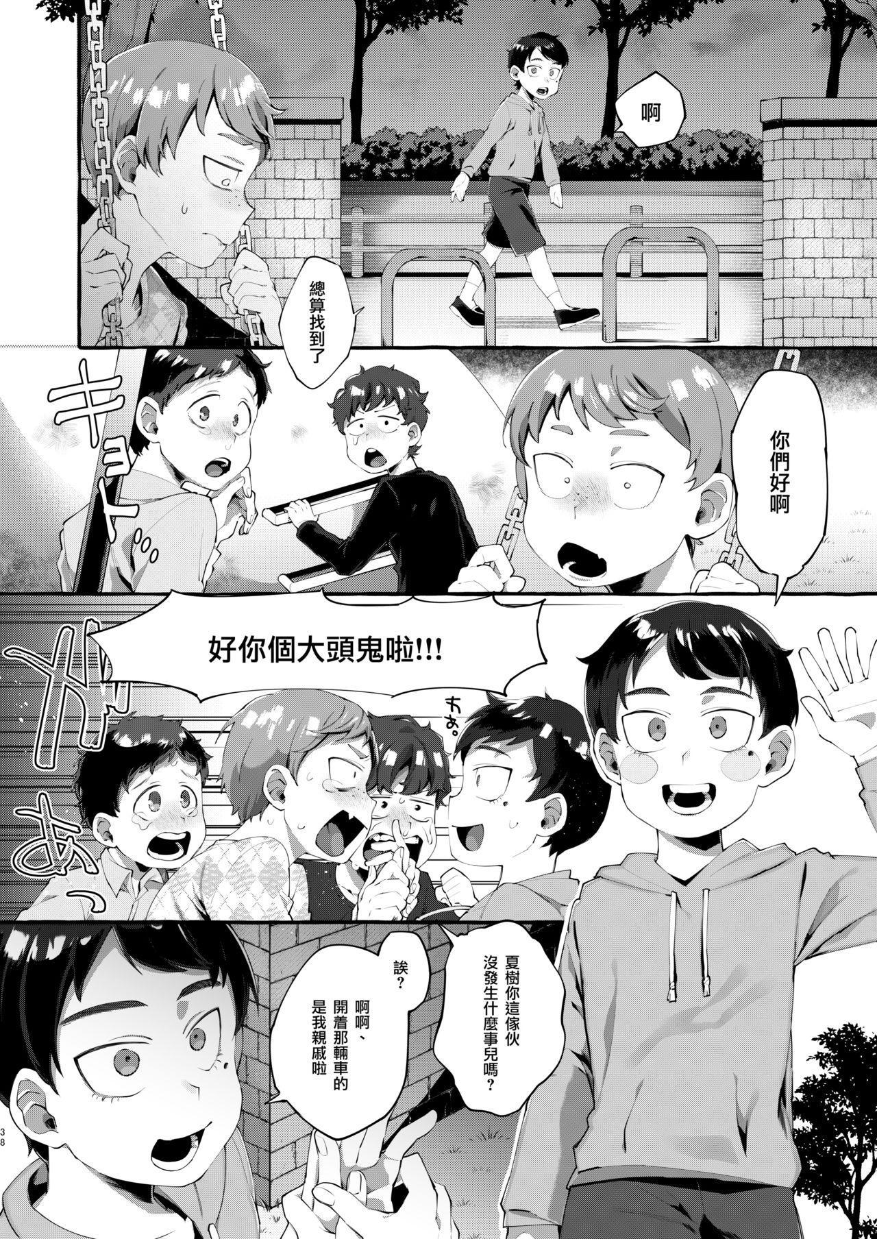 Joshigakusei o Rachi Yuukai Shita to Omottara Otokonoko datta. | 本以为诱拐了女学生却发现是伪娘。 37
