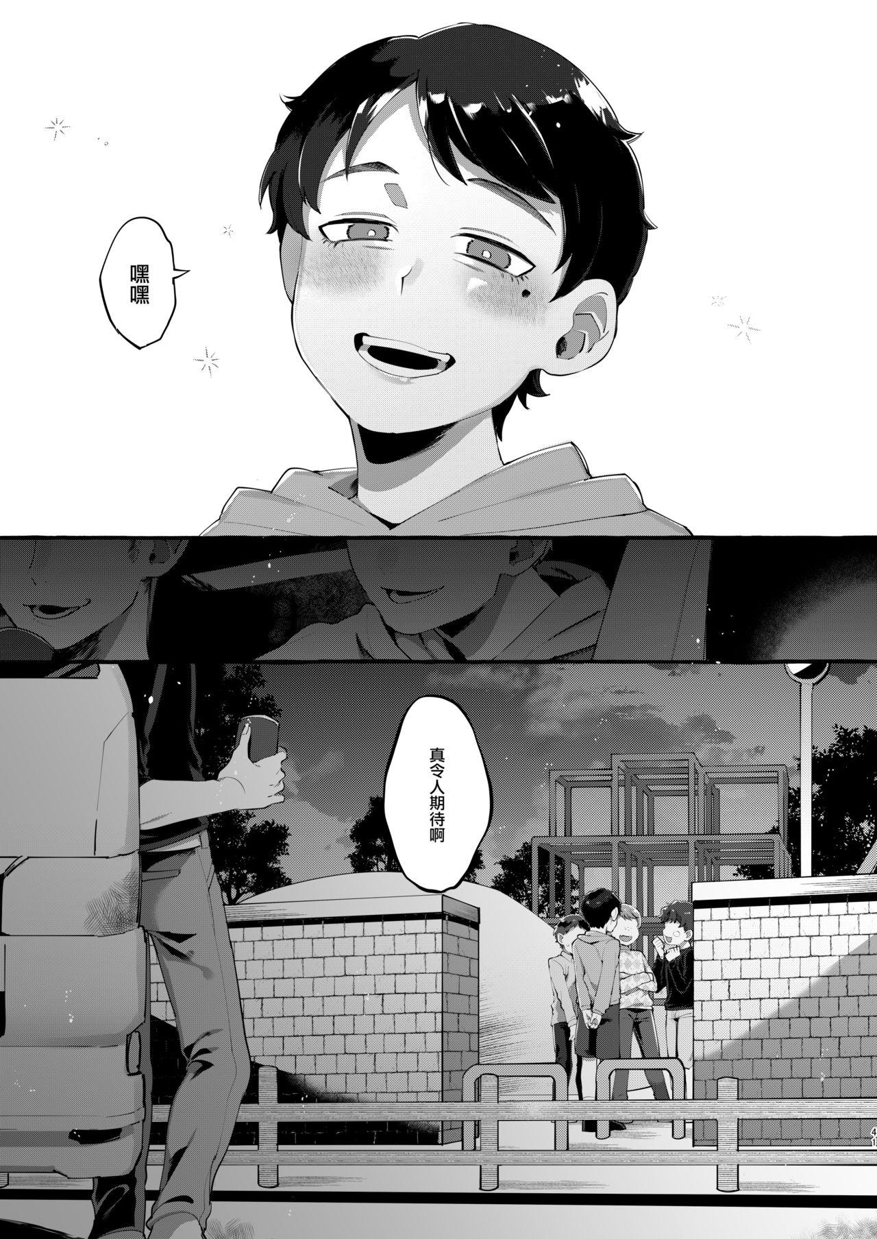 Joshigakusei o Rachi Yuukai Shita to Omottara Otokonoko datta. | 本以为诱拐了女学生却发现是伪娘。 40