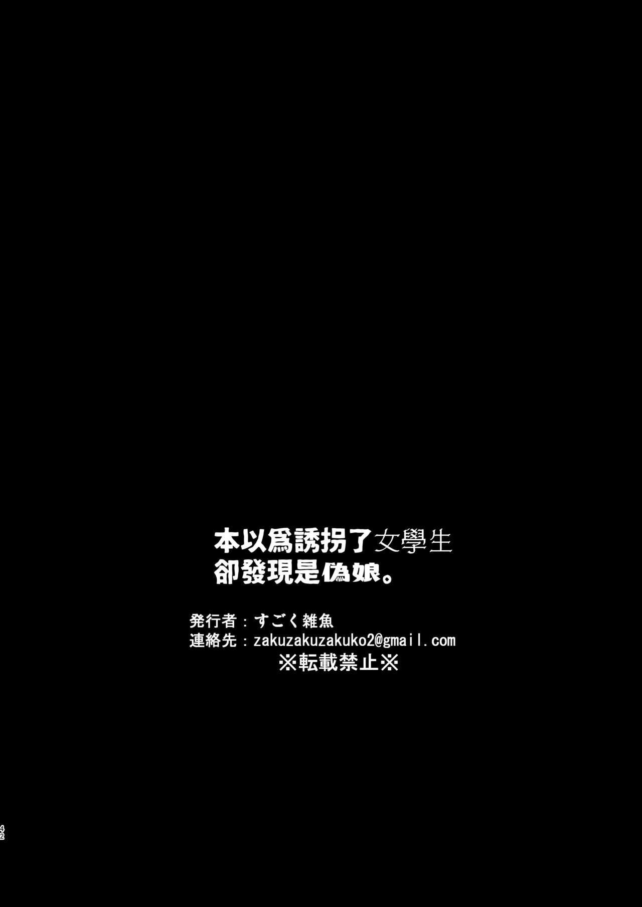Joshigakusei o Rachi Yuukai Shita to Omottara Otokonoko datta. | 本以为诱拐了女学生却发现是伪娘。 41