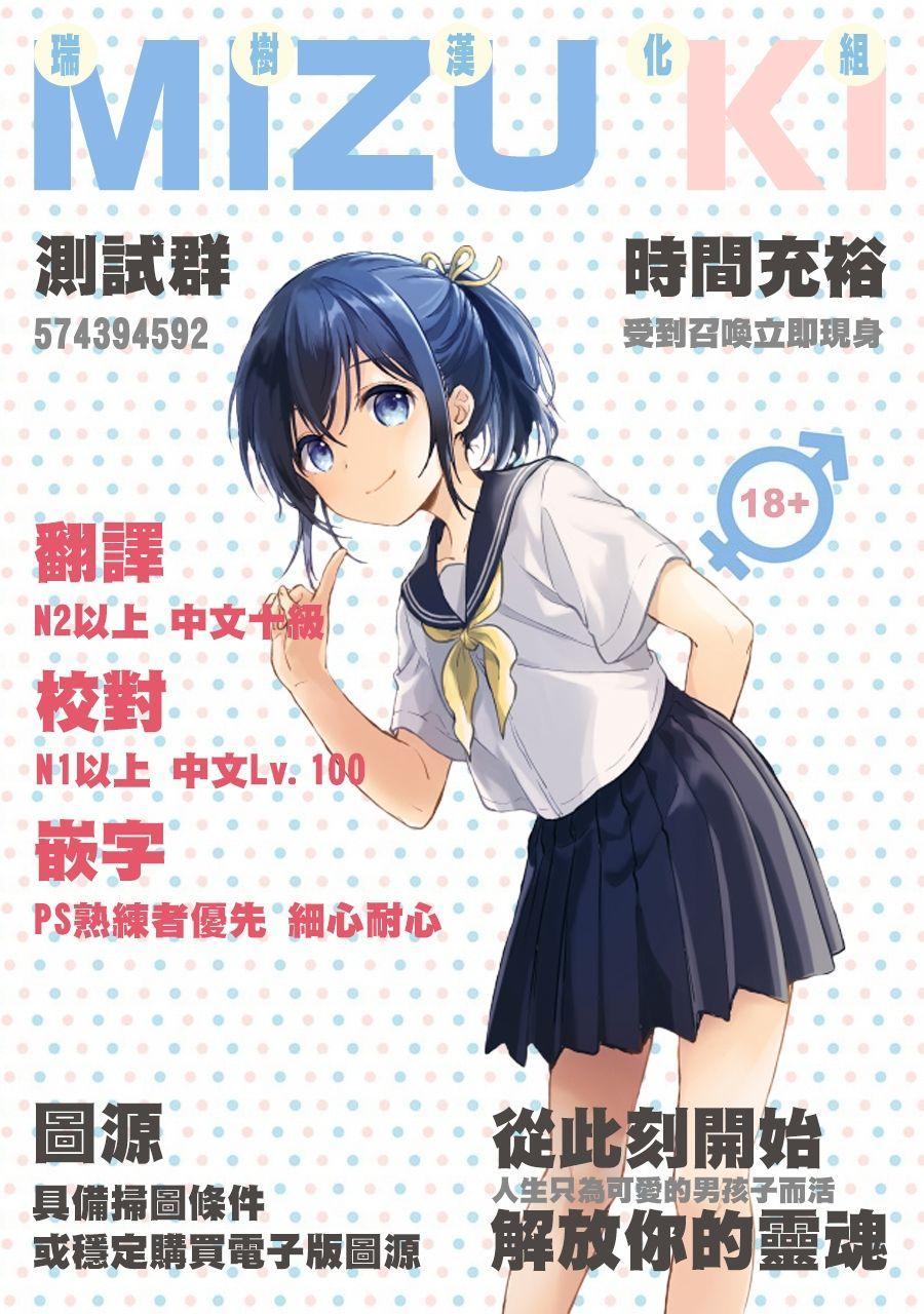 Joshigakusei o Rachi Yuukai Shita to Omottara Otokonoko datta. | 本以为诱拐了女学生却发现是伪娘。 42