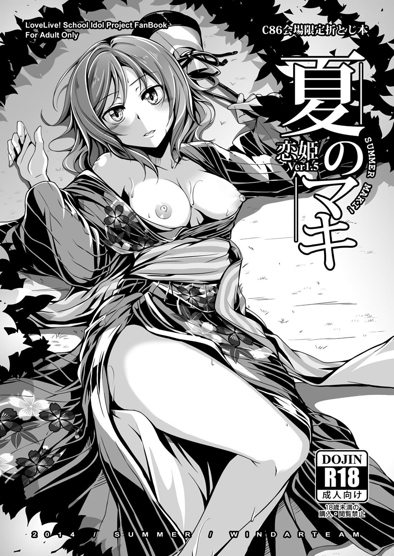 Natsu no Maki - Summer Maki! 1