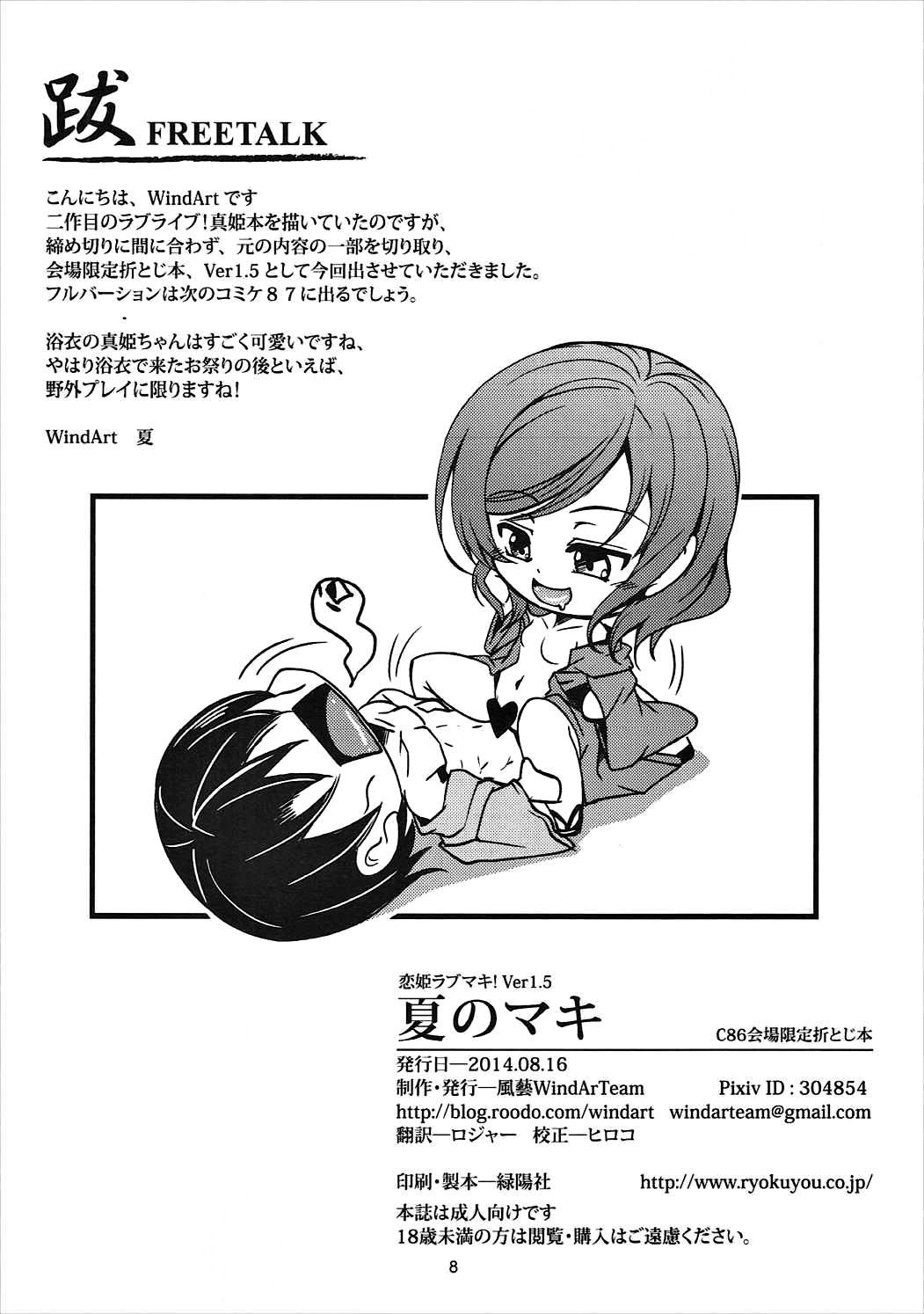 Natsu no Maki - Summer Maki! 8
