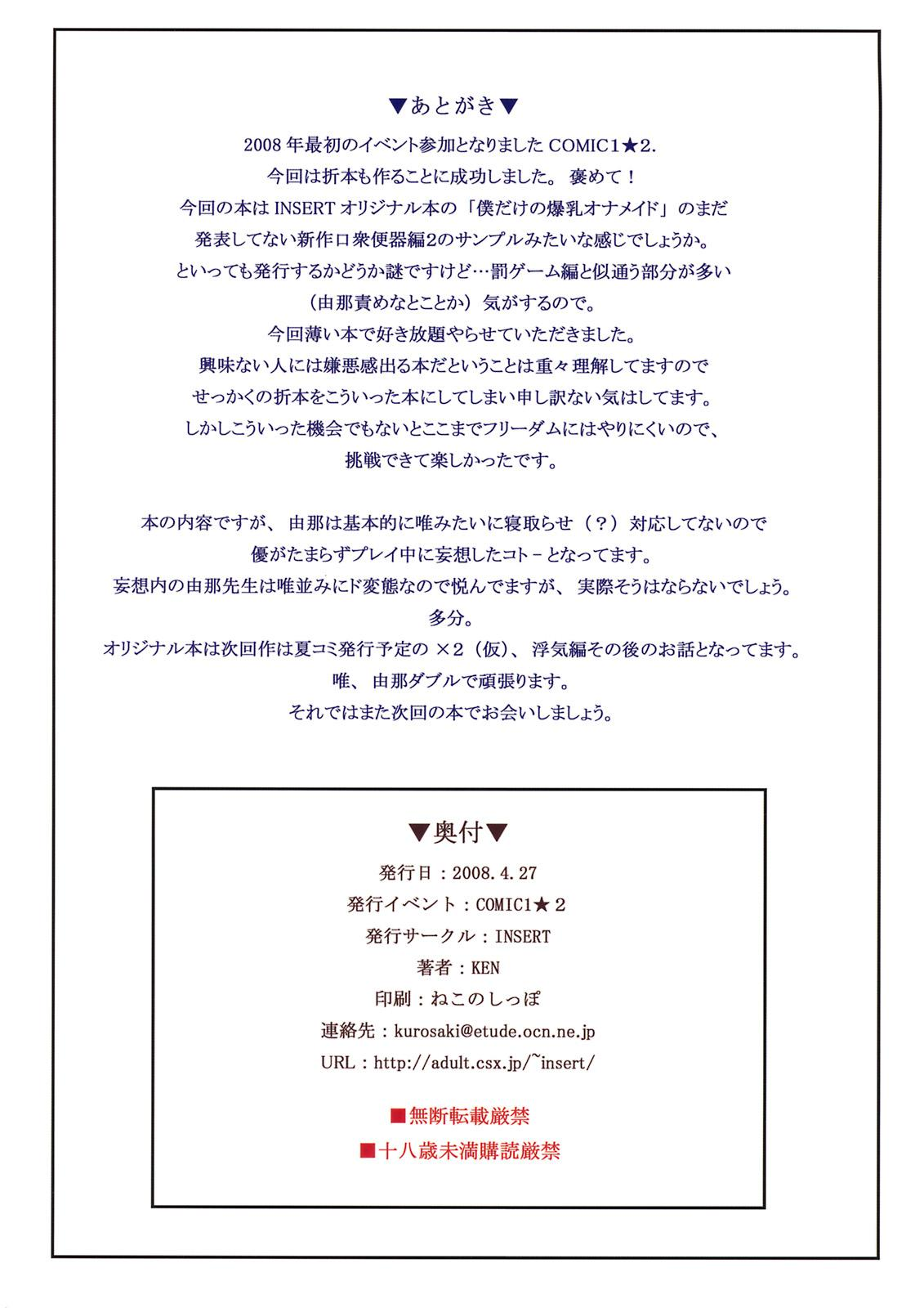 (COMIC1☆2) [INSERT (KEN)] Boku Dake no Bakunyuu Ona-maid -Koushuu Benki Hen 2- 9