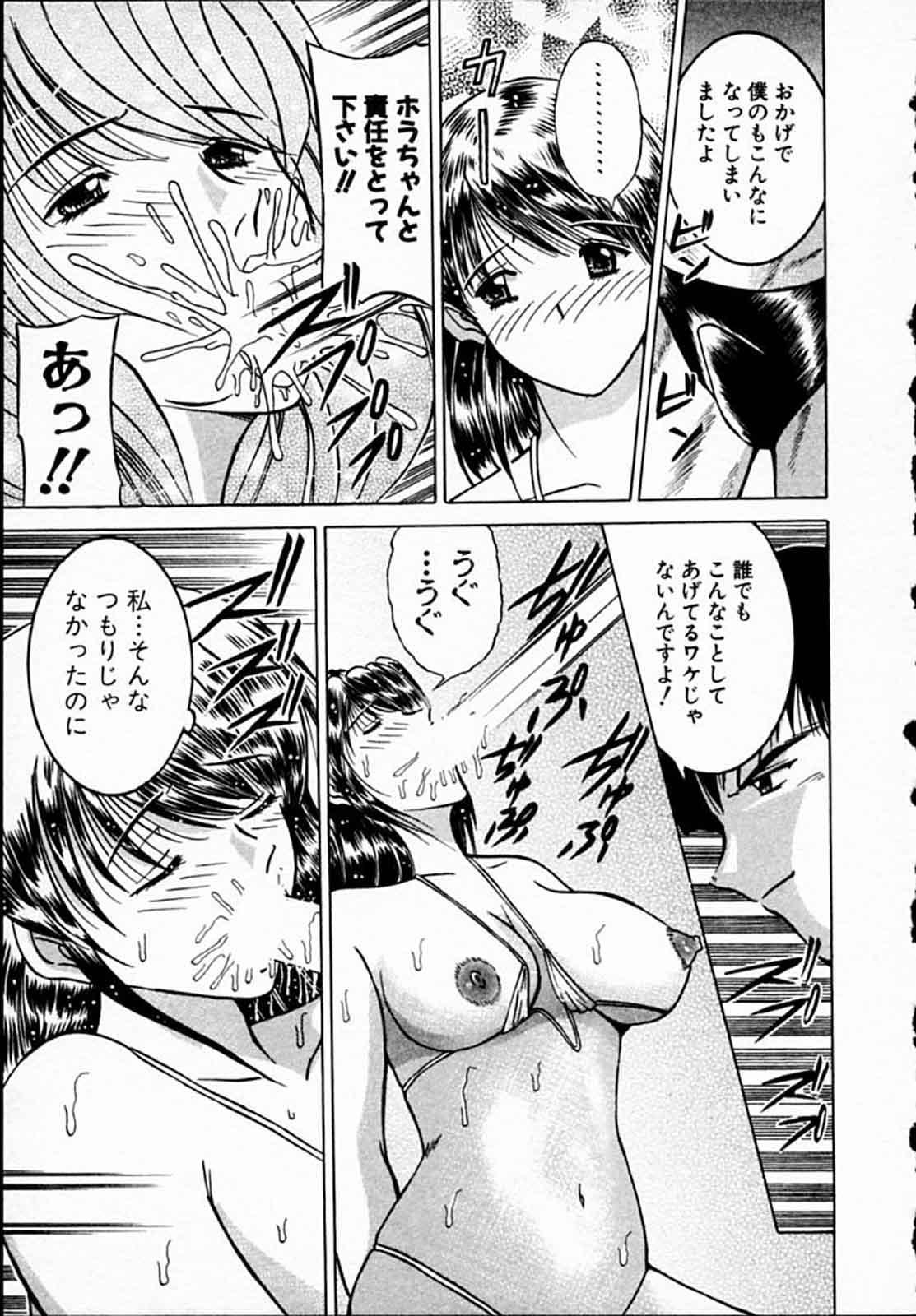 Hiyokko Nurse! 105