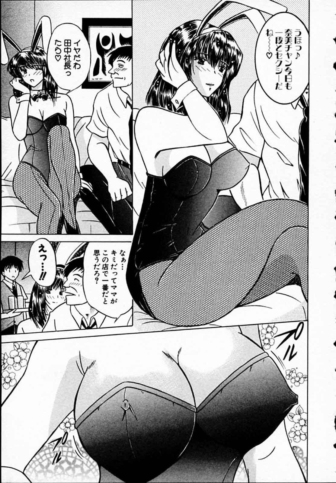 Hiyokko Nurse! 117