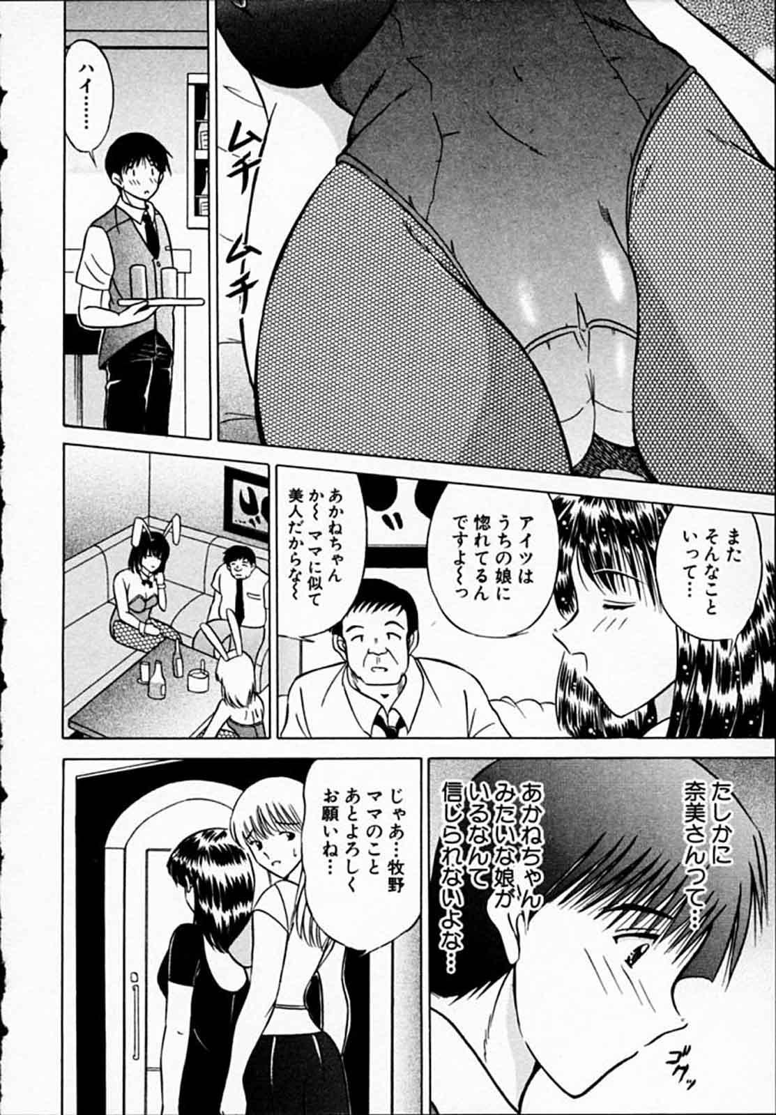 Hiyokko Nurse! 118