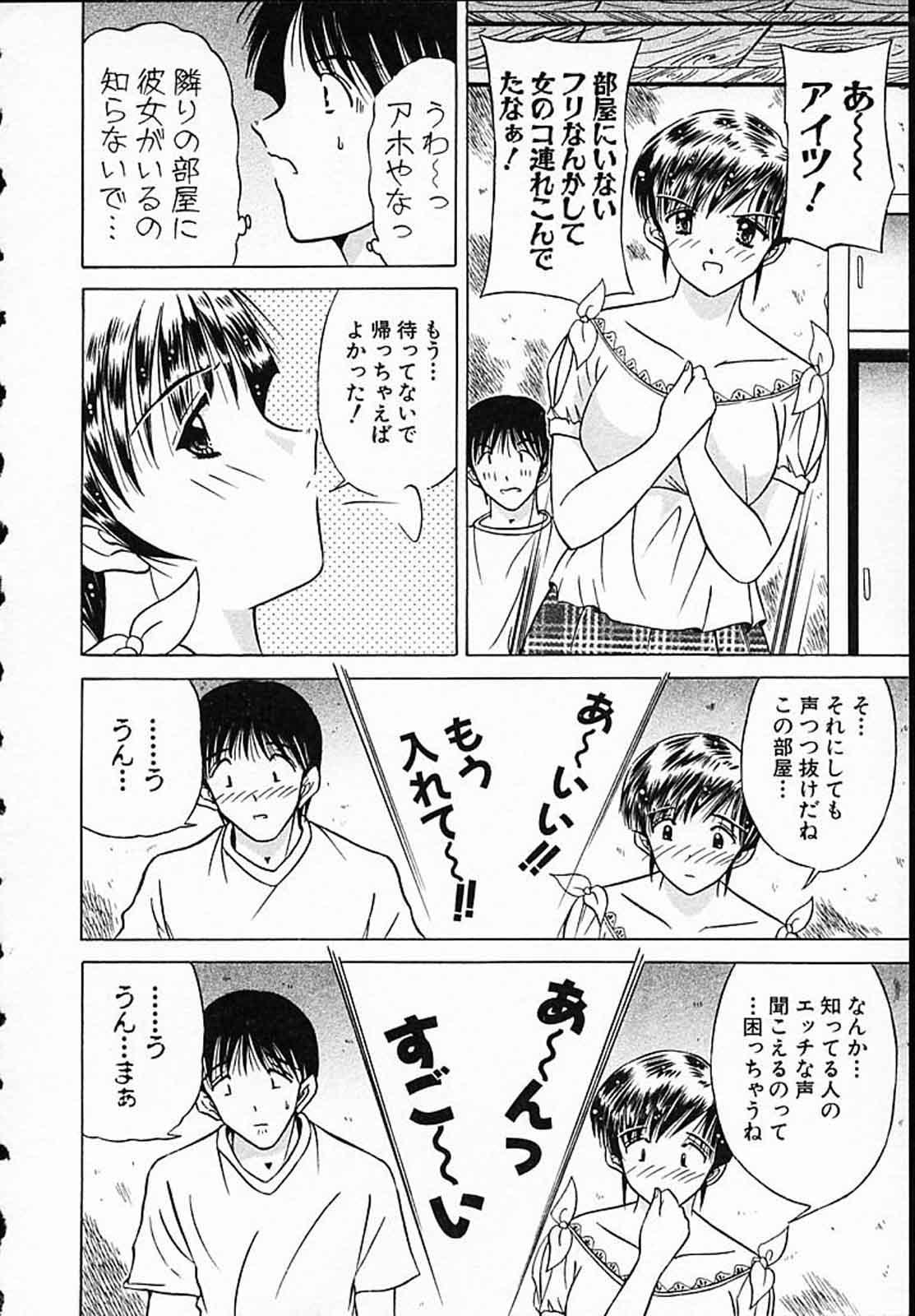 Hiyokko Nurse! 14