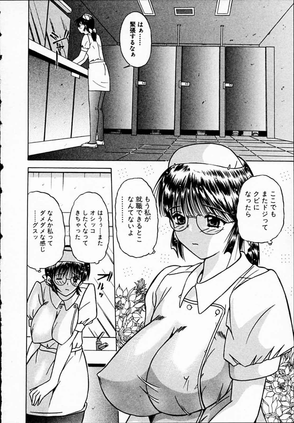 Hiyokko Nurse! 150