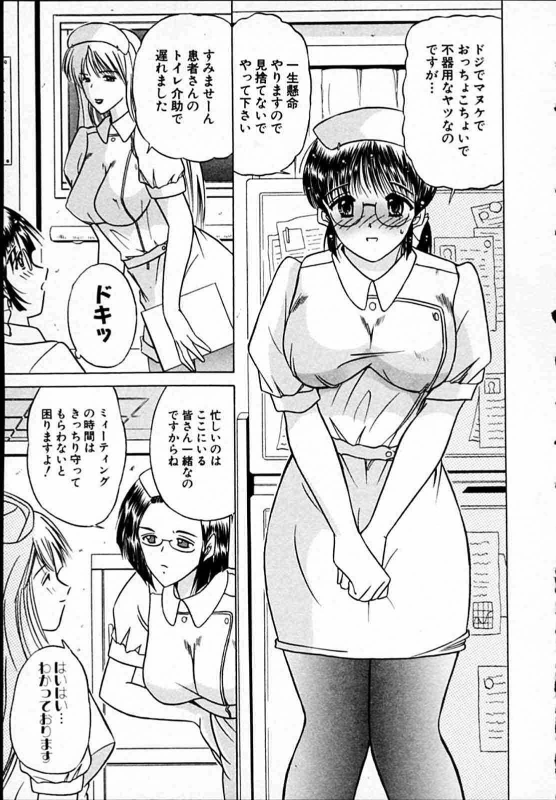 Hiyokko Nurse! 153