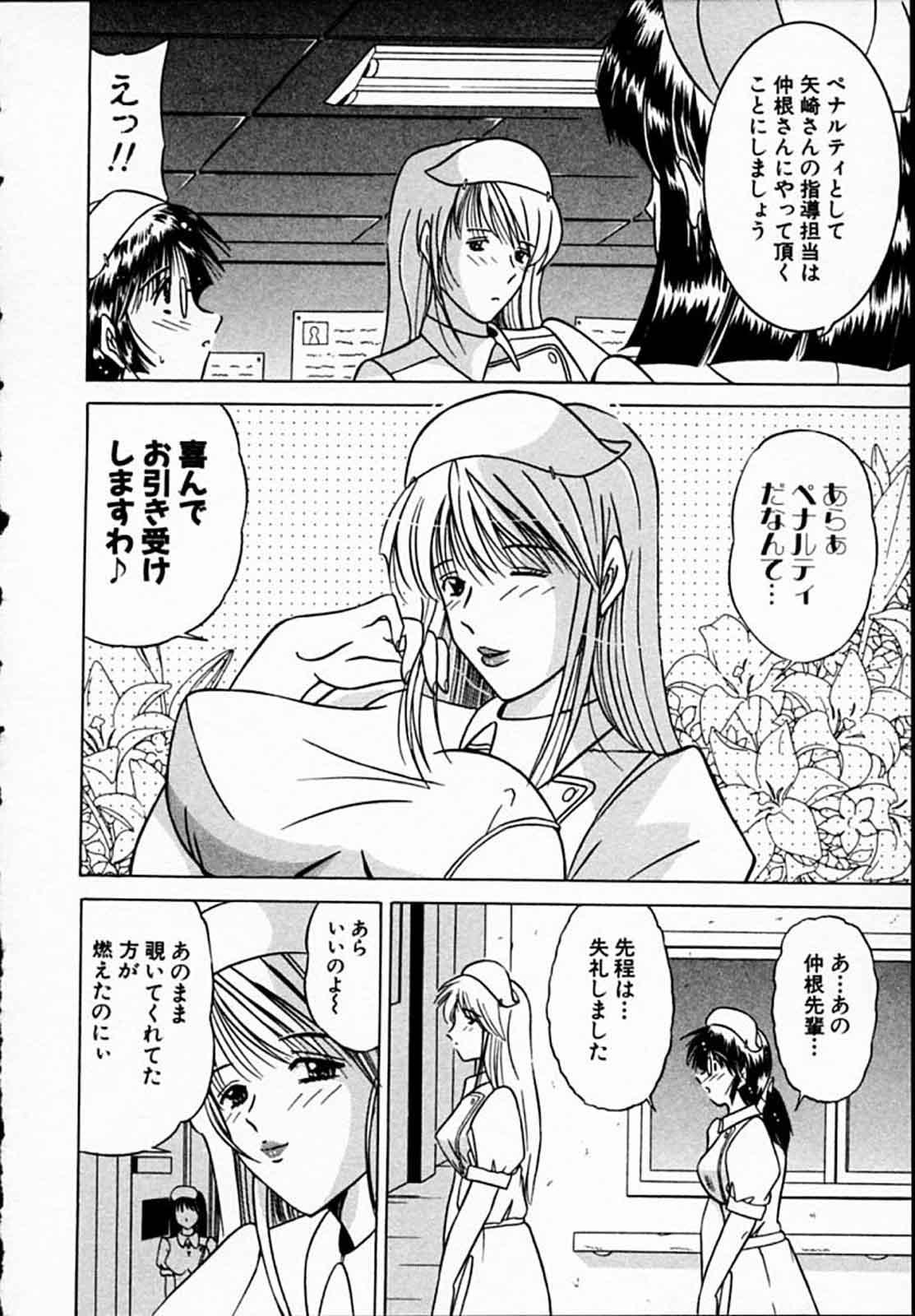 Hiyokko Nurse! 154