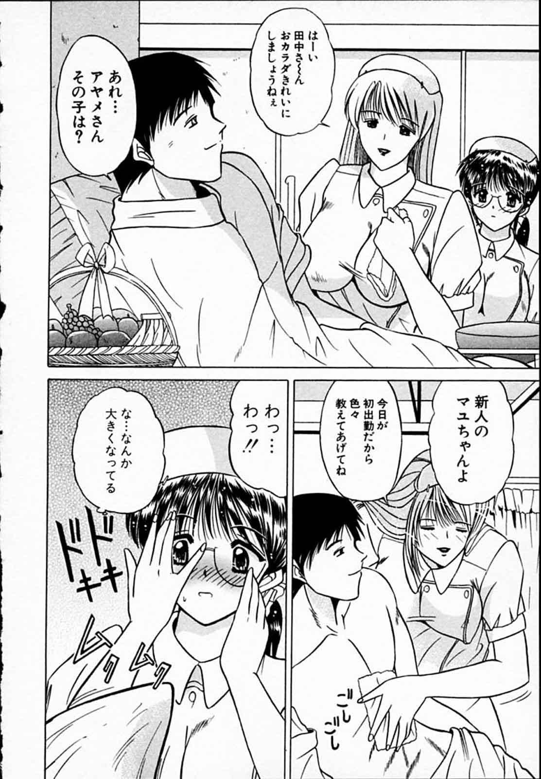 Hiyokko Nurse! 156