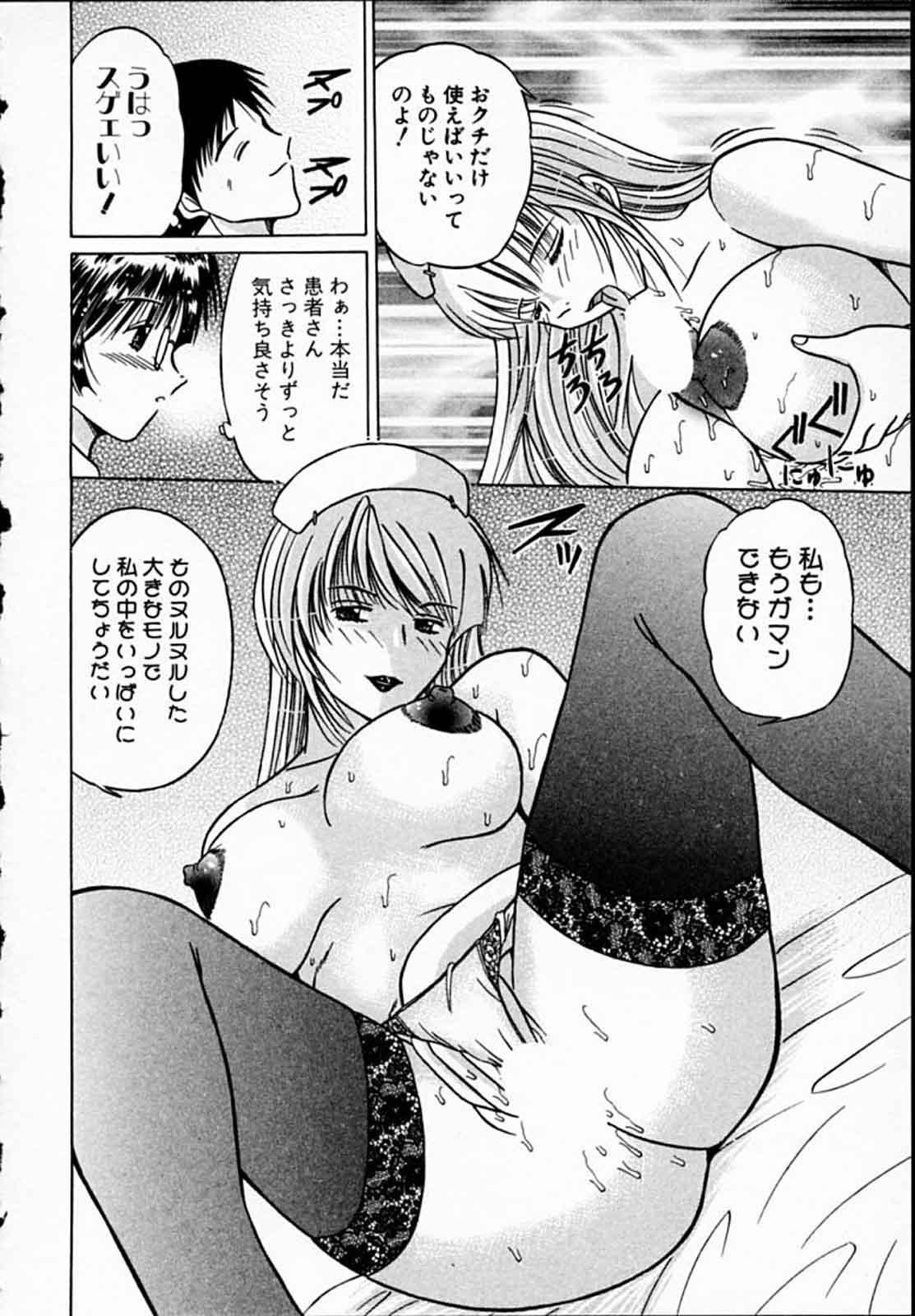 Hiyokko Nurse! 162
