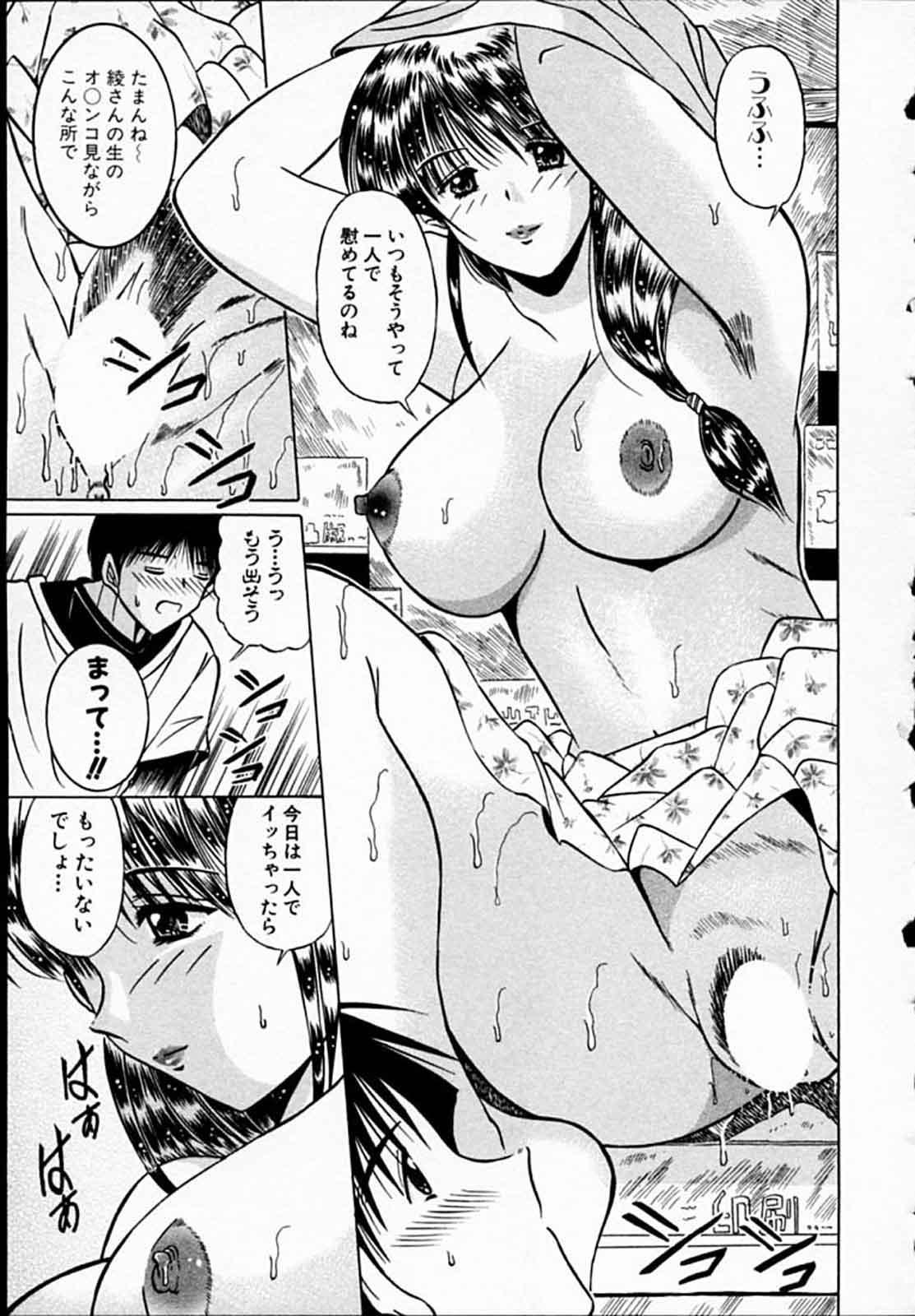 Hiyokko Nurse! 193