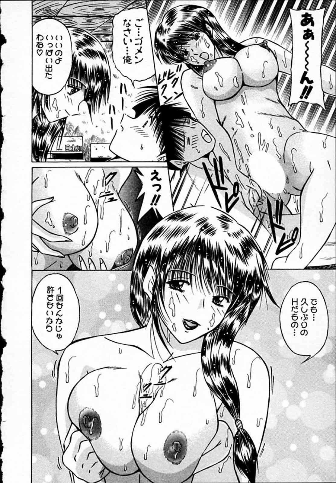 Hiyokko Nurse! 196