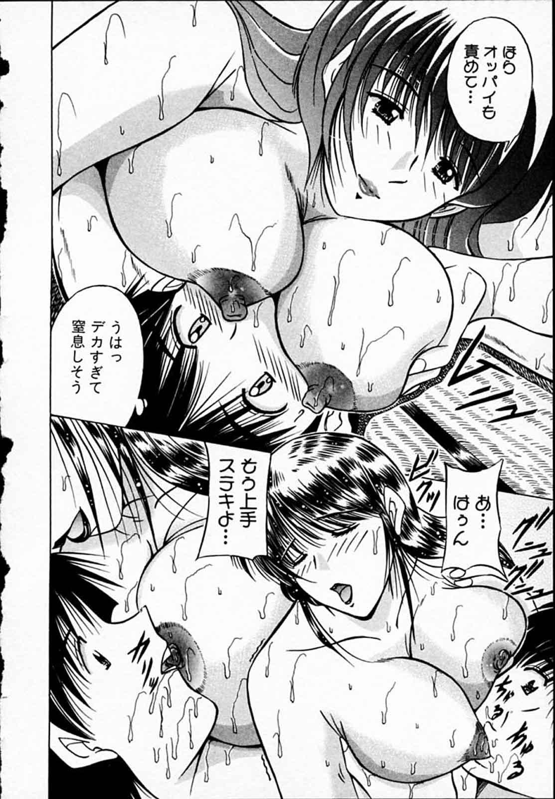 Hiyokko Nurse! 198