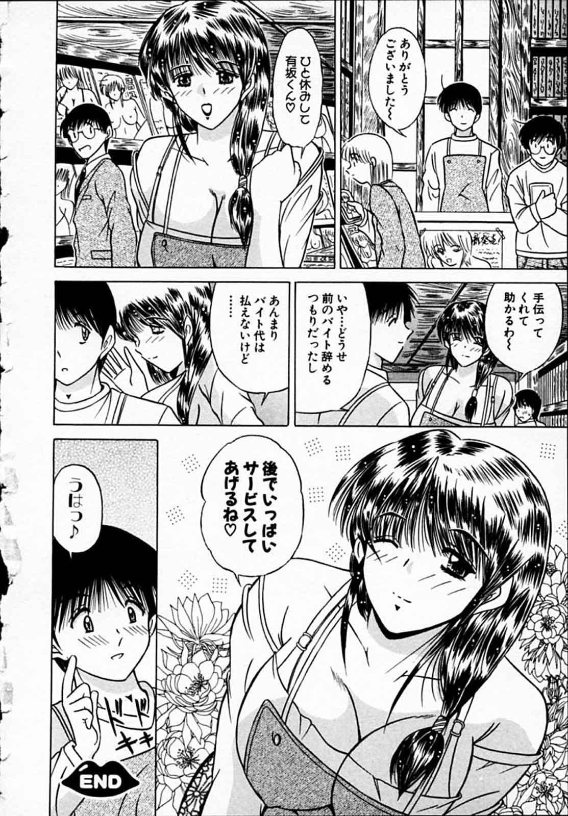 Hiyokko Nurse! 202