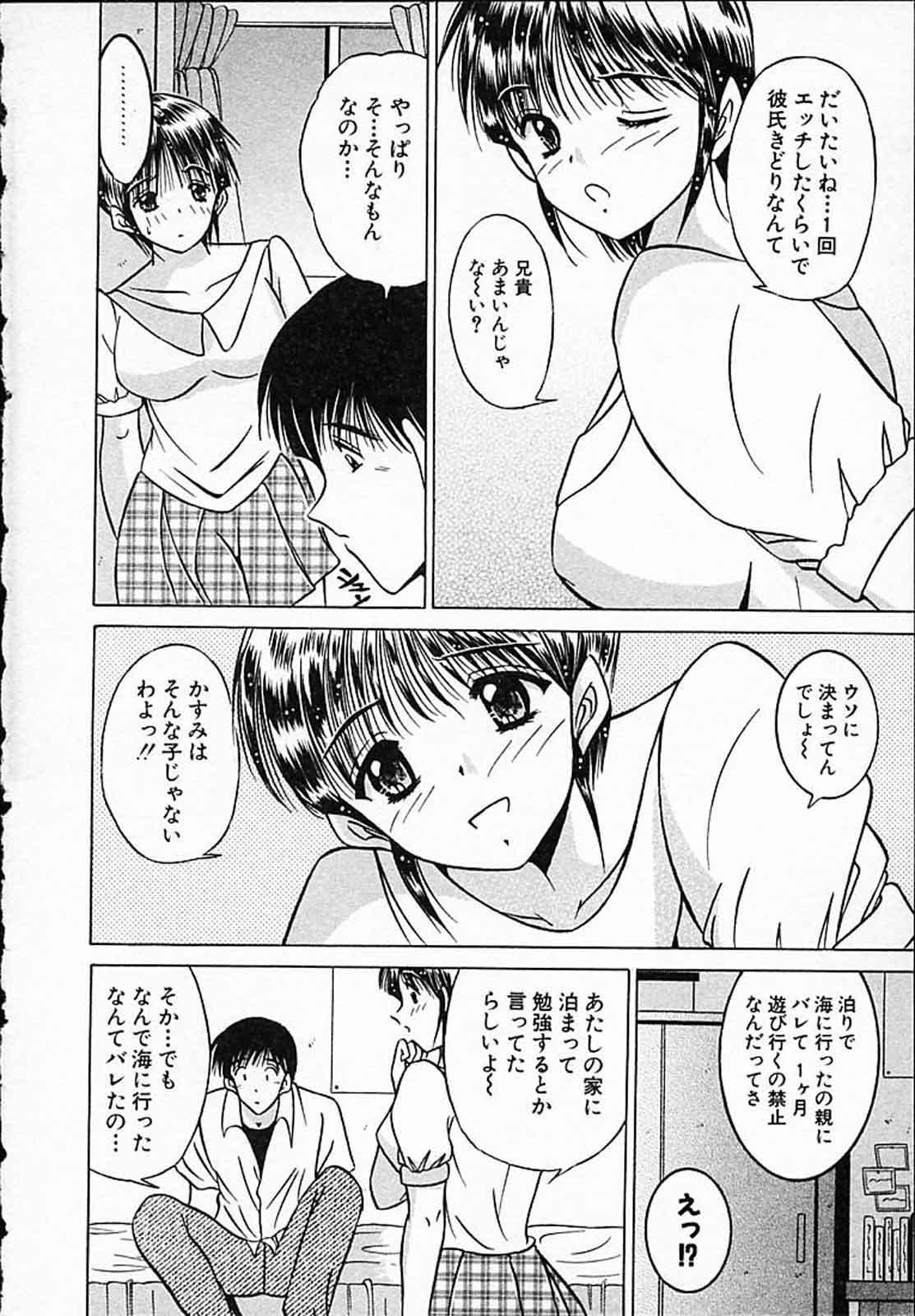 Hiyokko Nurse! 44