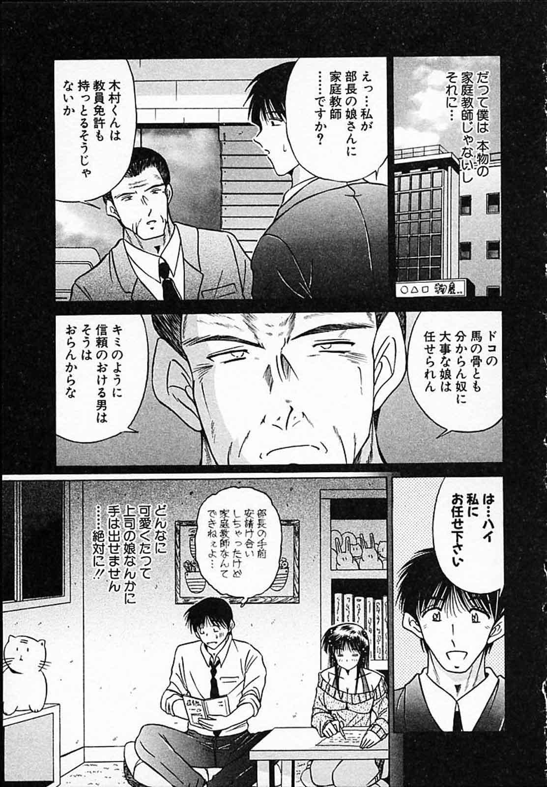 Hiyokko Nurse! 61