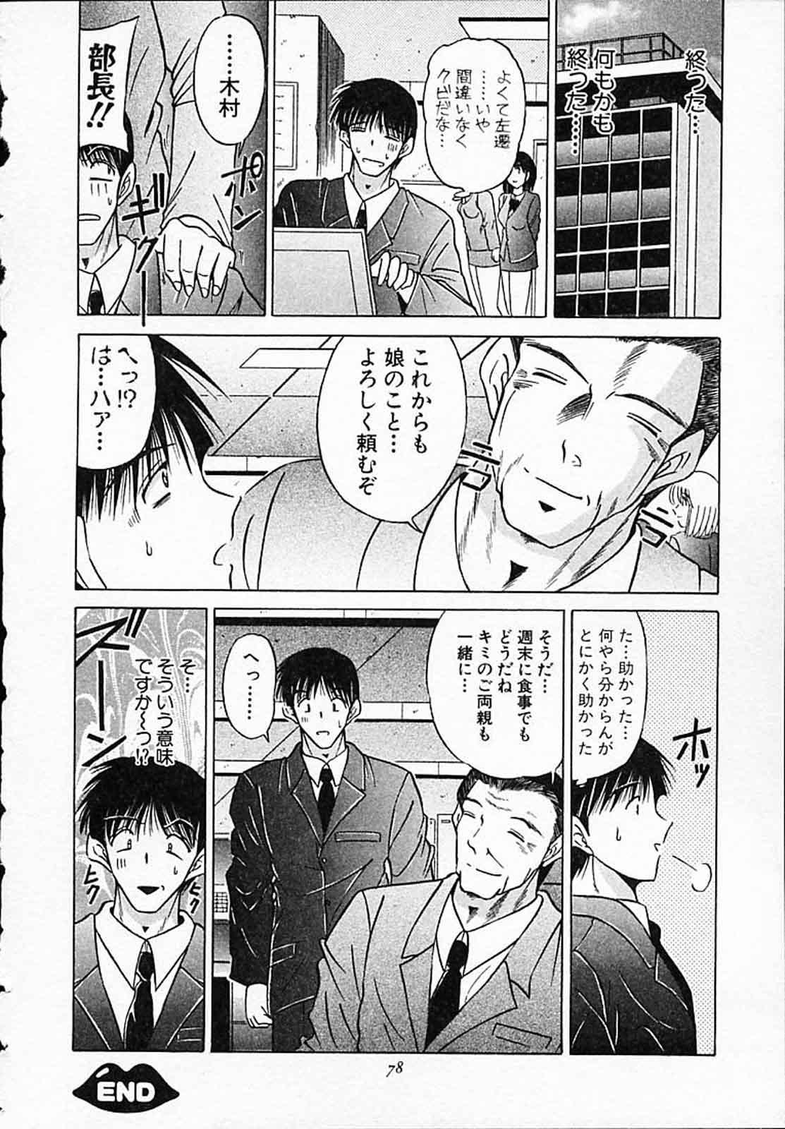 Hiyokko Nurse! 76