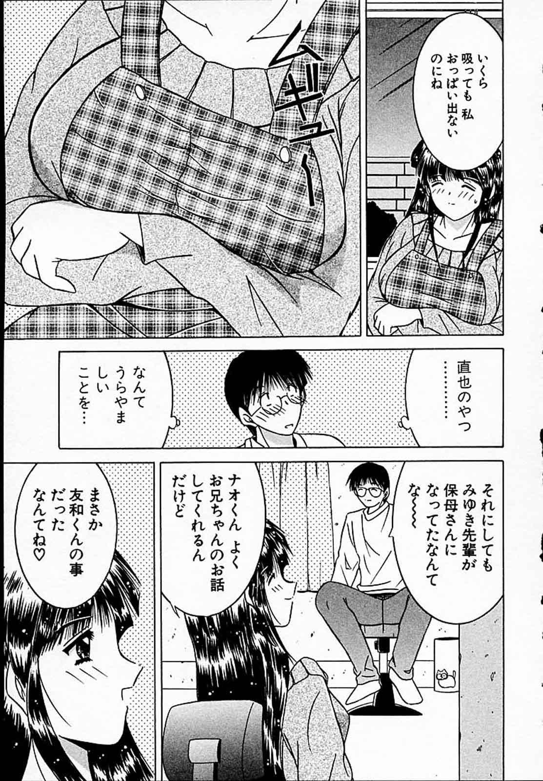 Hiyokko Nurse! 83