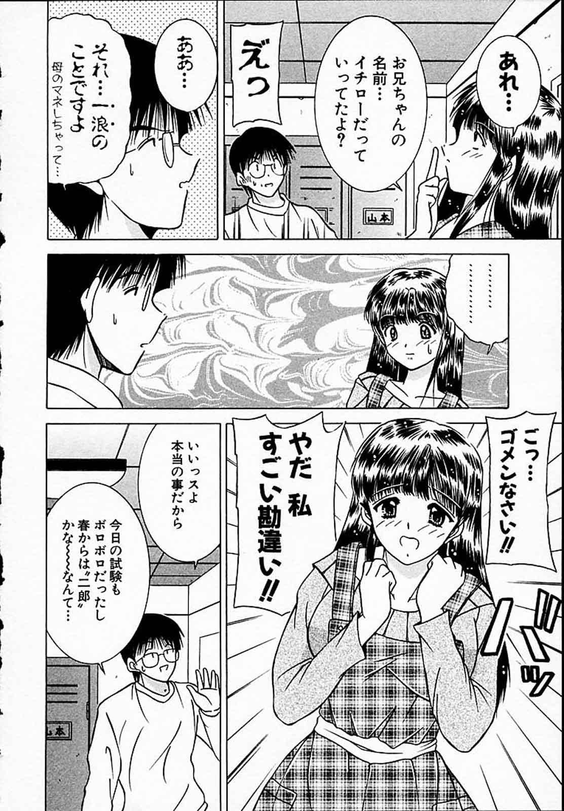 Hiyokko Nurse! 84