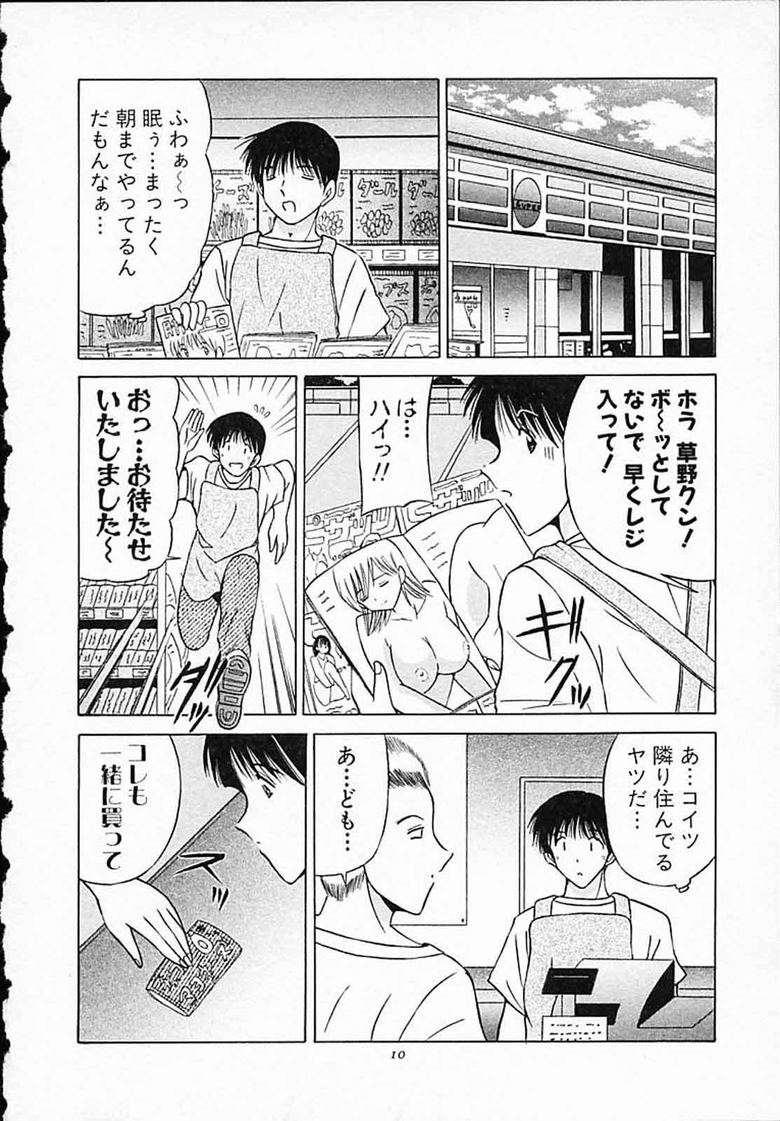 Hiyokko Nurse! 8
