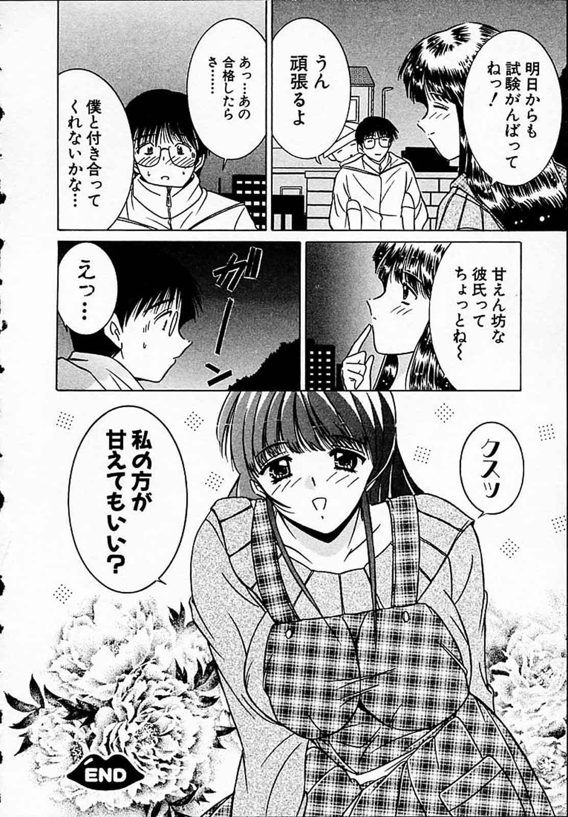 Hiyokko Nurse! 94