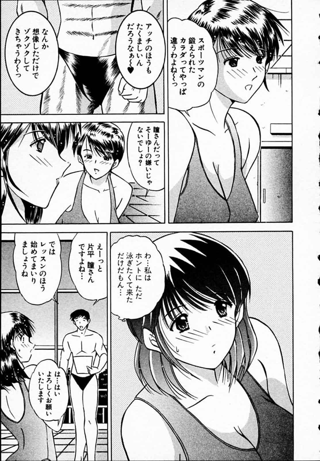 Hiyokko Nurse! 97