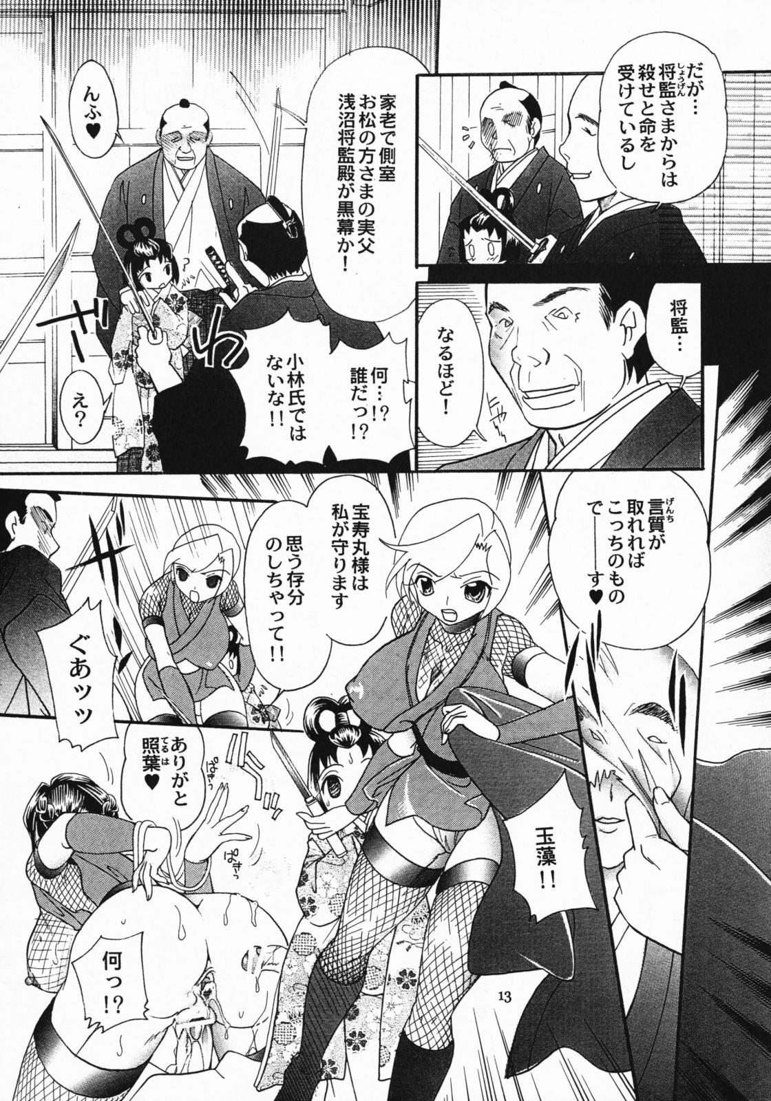 Kunoichi Gahou 3 11
