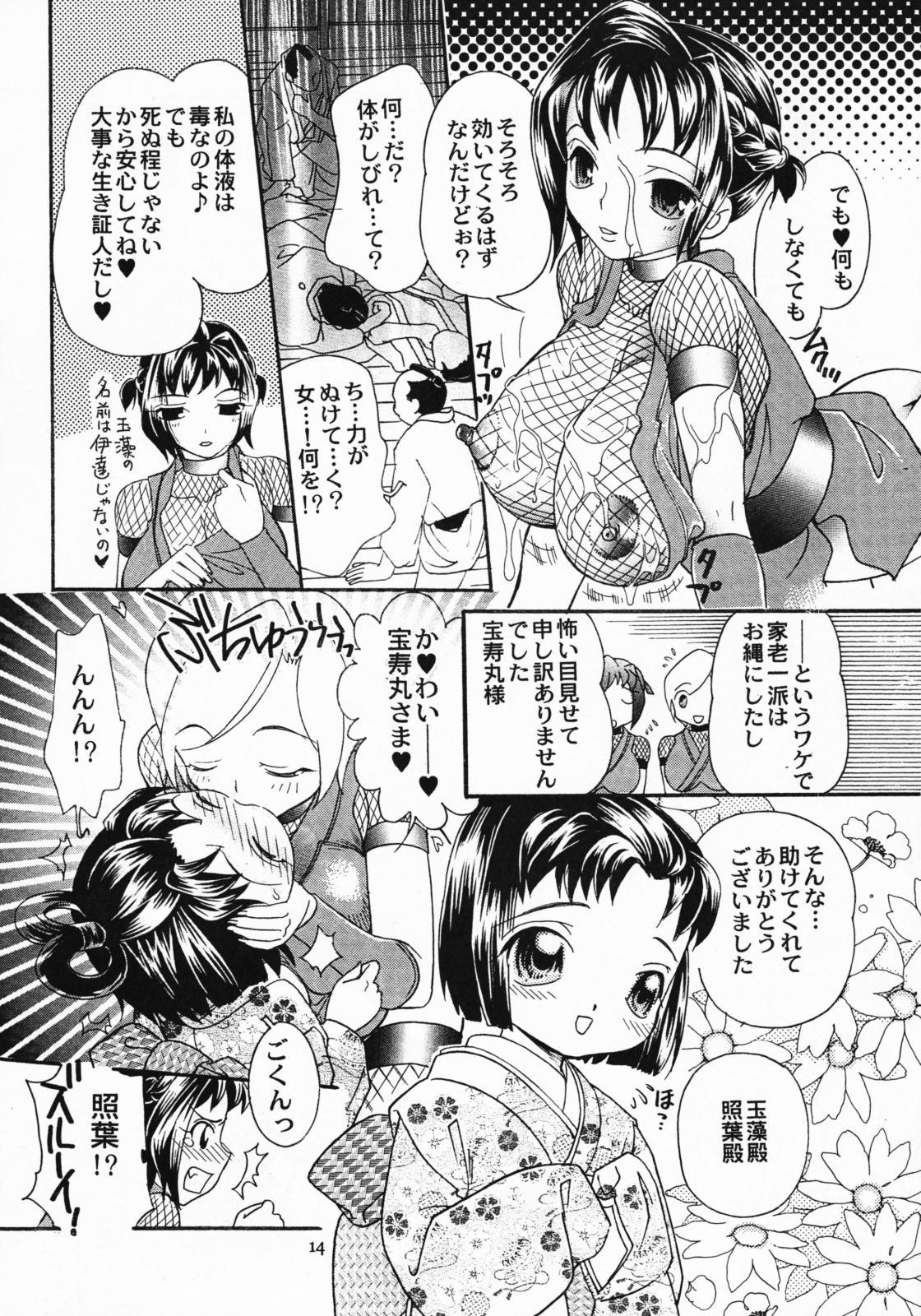 Kunoichi Gahou 3 12