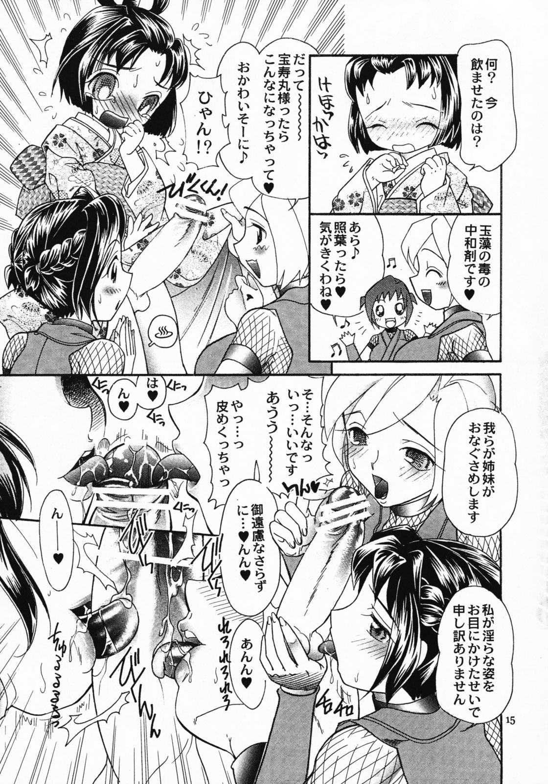 Kunoichi Gahou 3 13