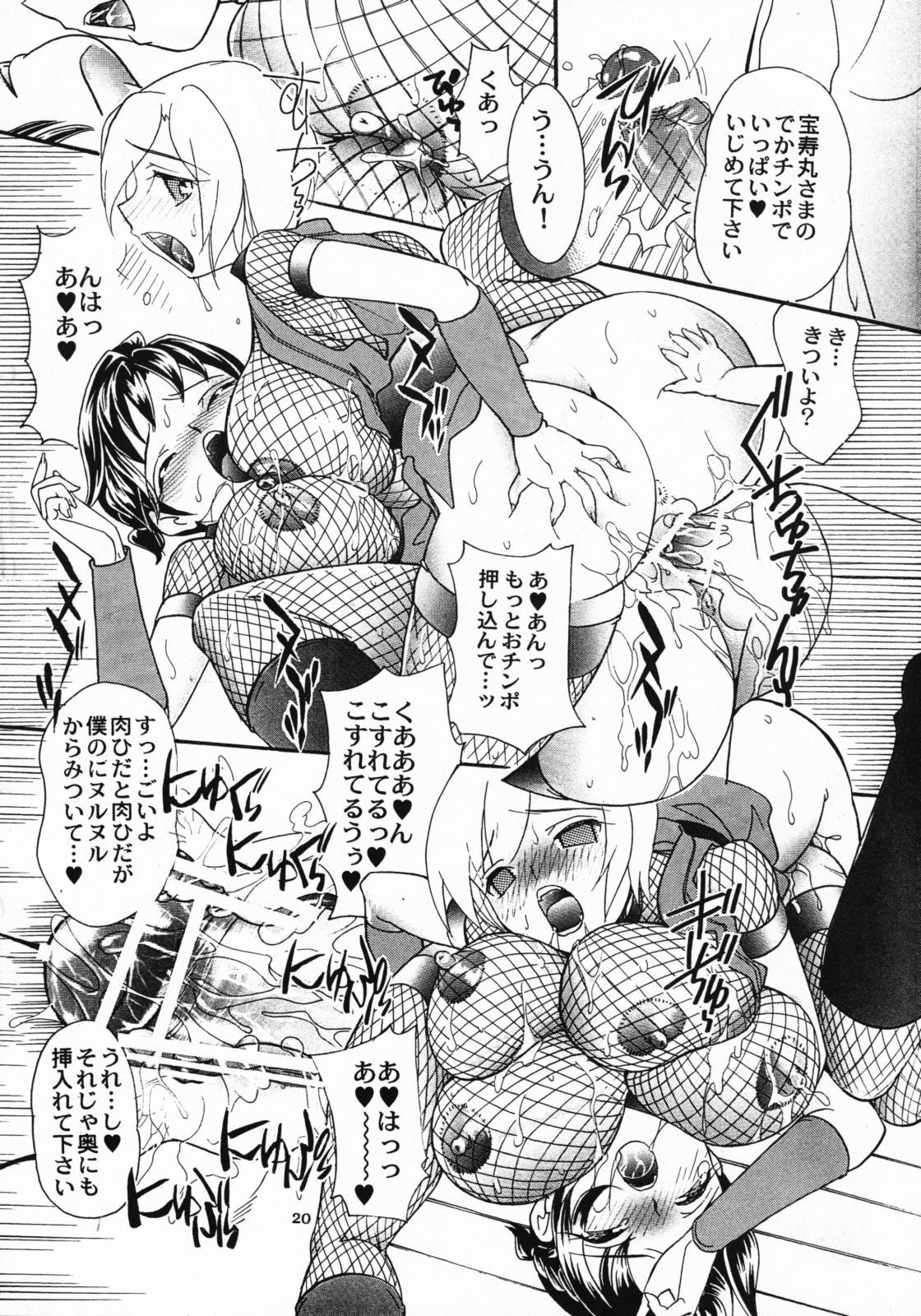 Kunoichi Gahou 3 18